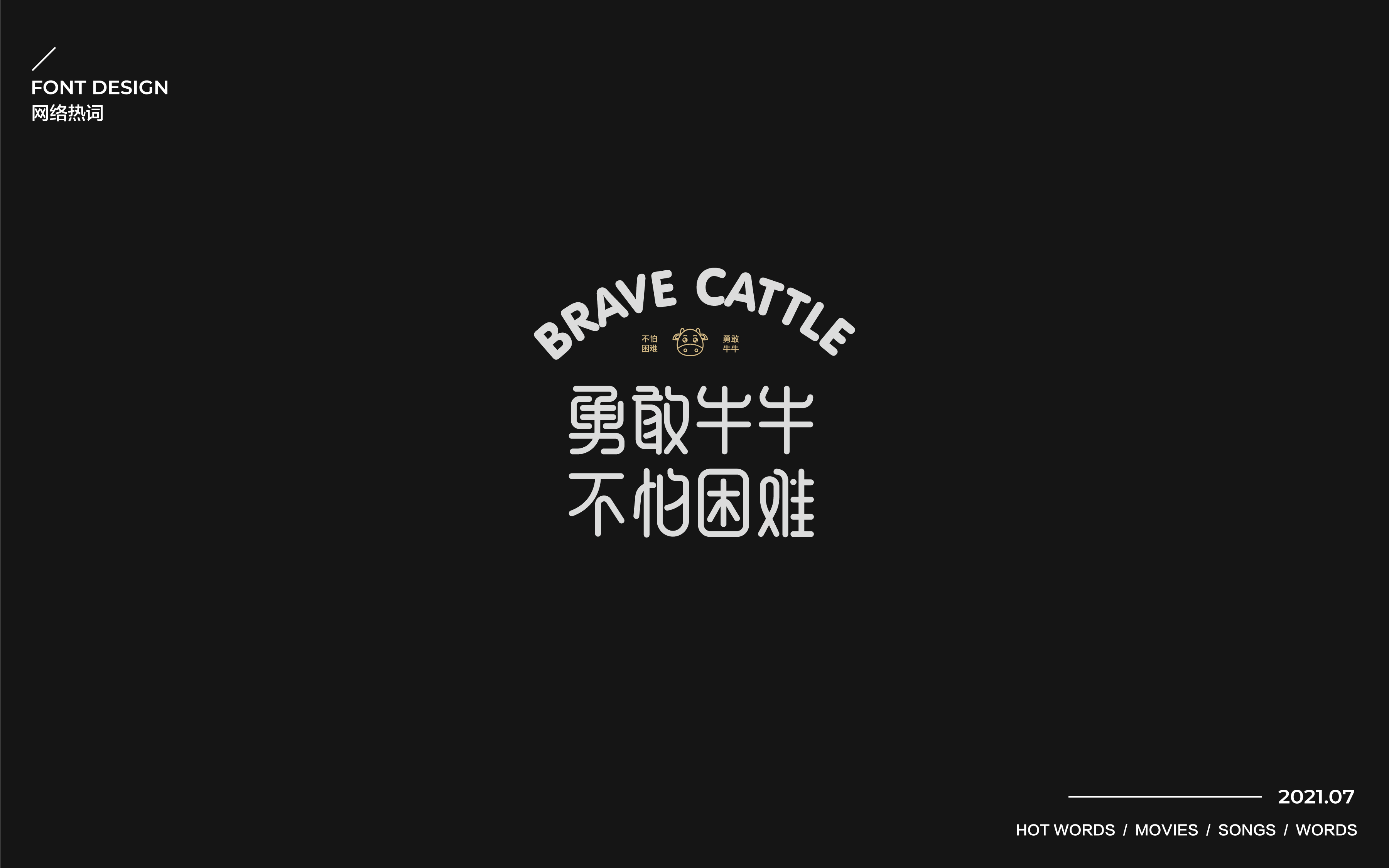 20P Collection of the latest Chinese font design schemes in 2021 #.448