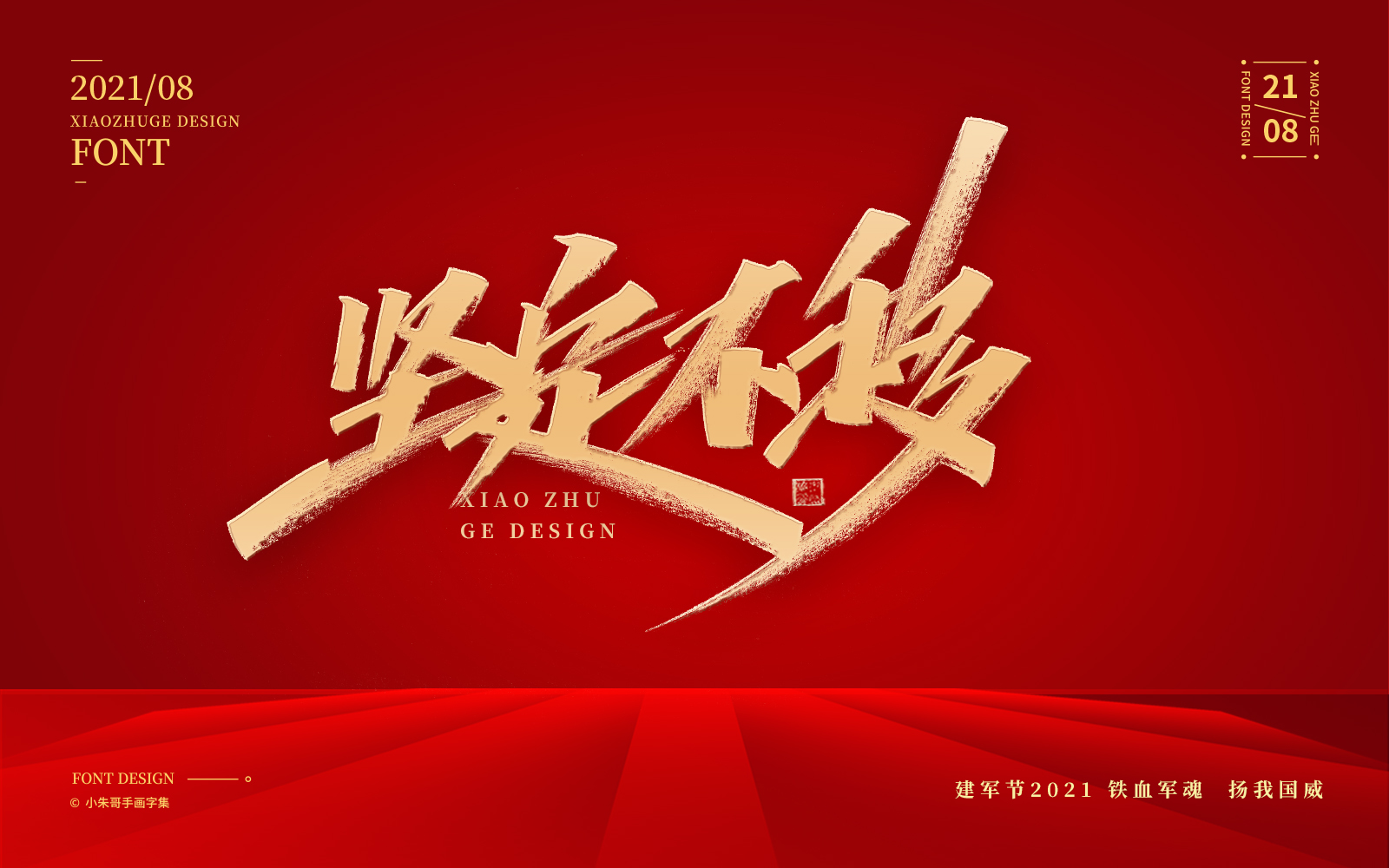 24P Collection of the latest Chinese font design schemes in 2021 #.449