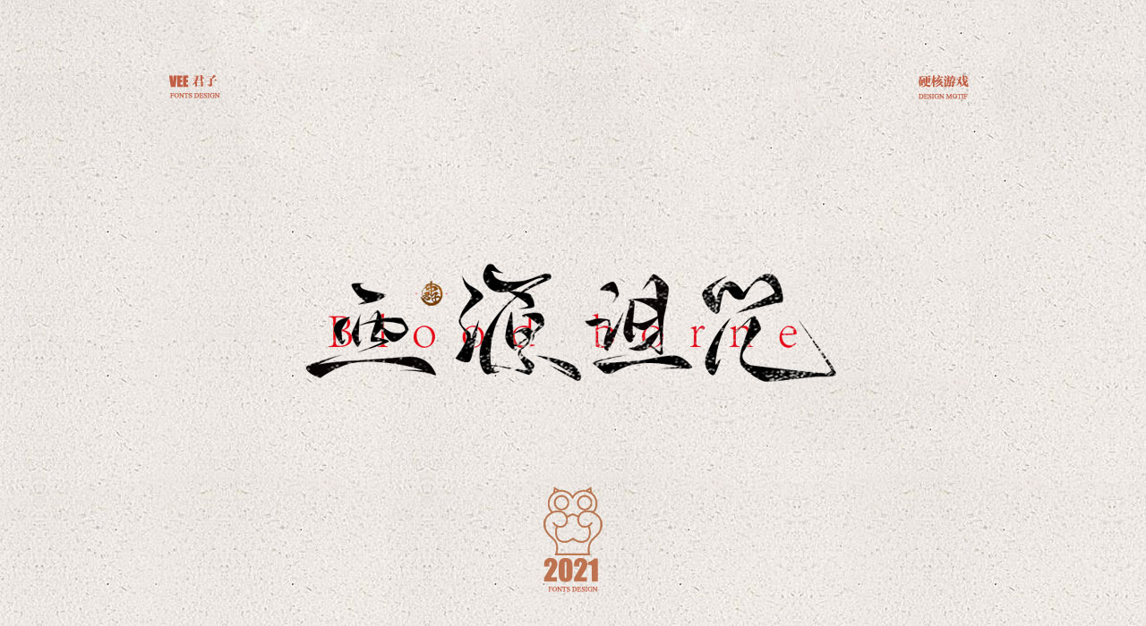 13P Collection of the latest Chinese font design schemes in 2021 #.450
