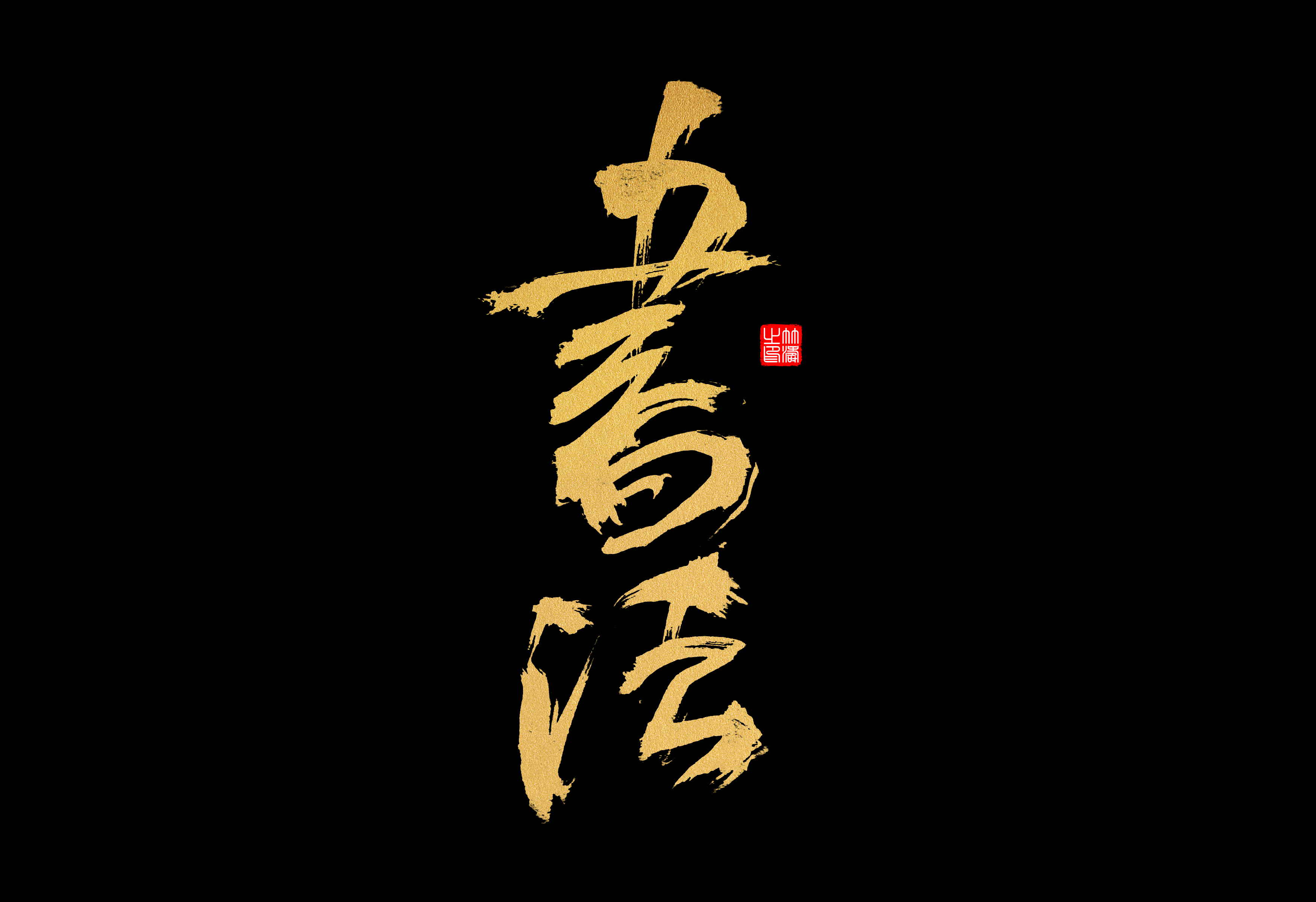 23P Collection of the latest Chinese font design schemes in 2021 #.451
