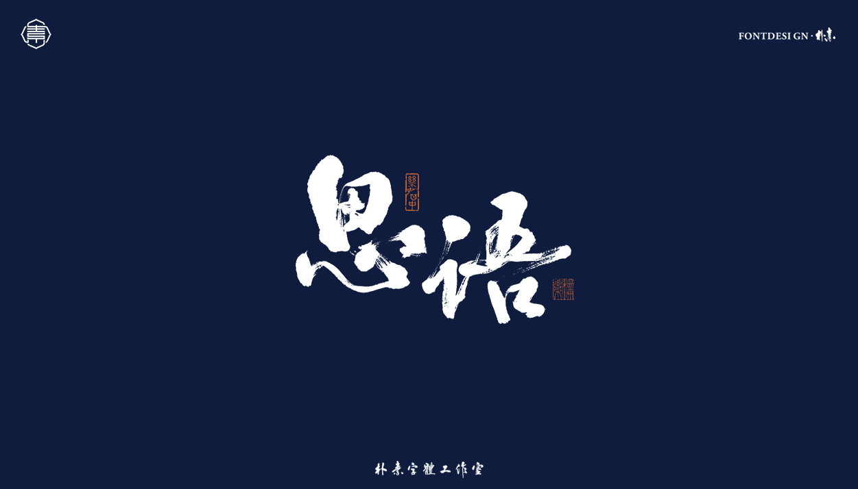 27P Collection of the latest Chinese font design schemes in 2021 #.453