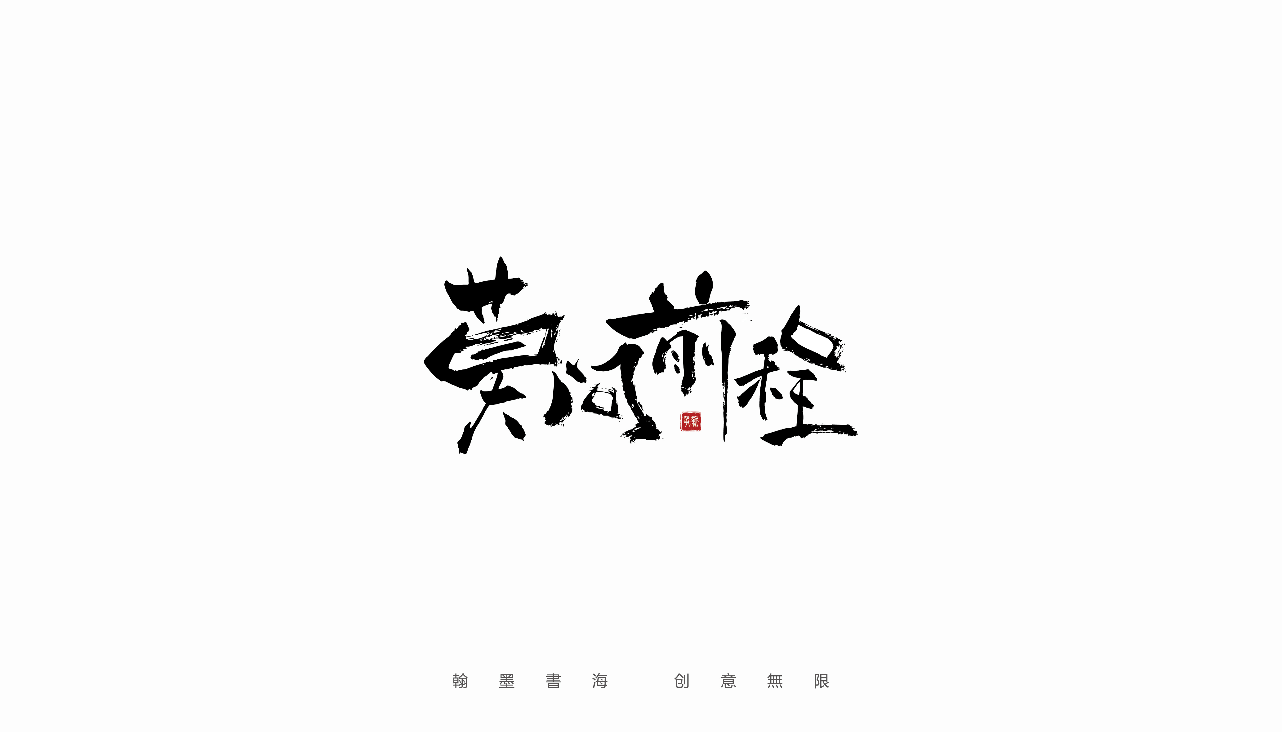 18P Collection of the latest Chinese font design schemes in 2021 #.452