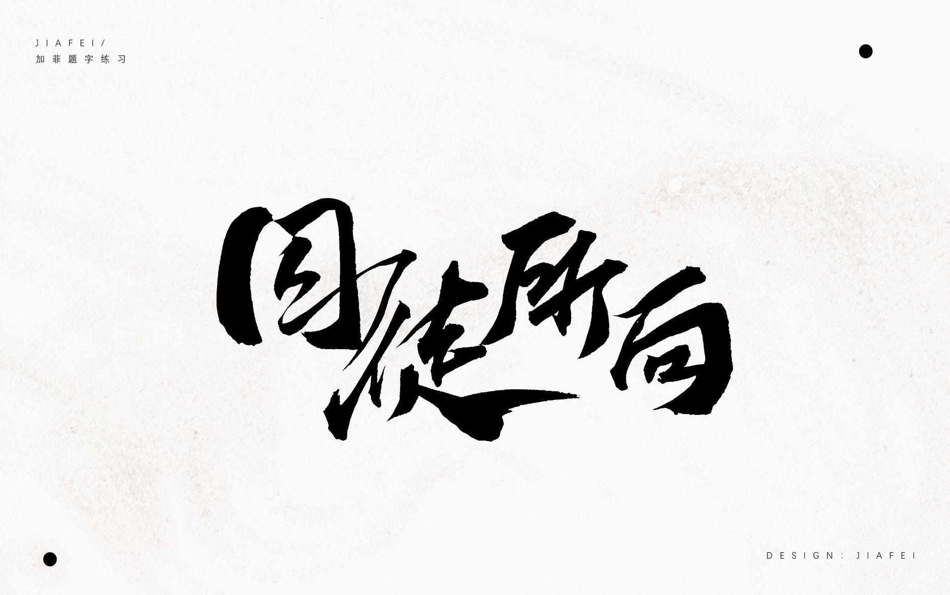 9P Collection of the latest Chinese font design schemes in 2021 #.456
