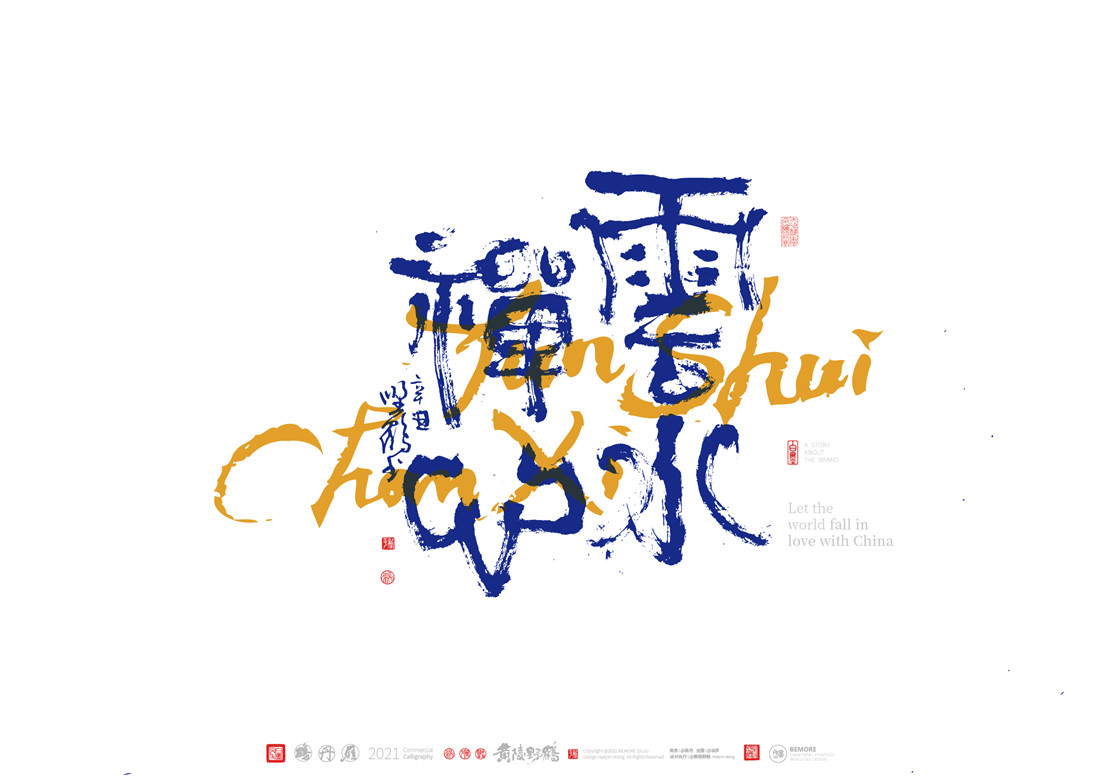 20P Collection of the latest Chinese font design schemes in 2021 #.455