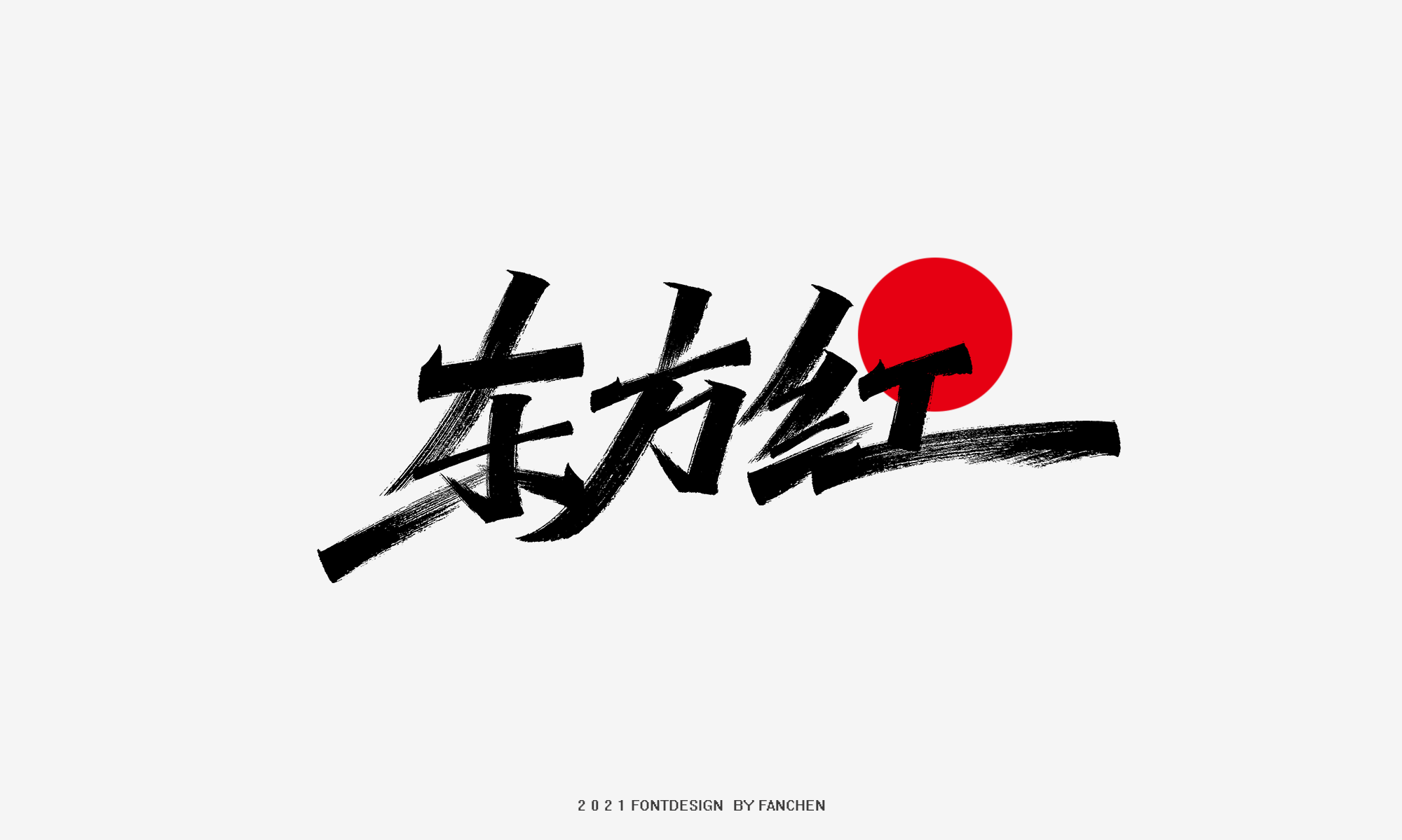 14P Collection of the latest Chinese font design schemes in 2021 #.458