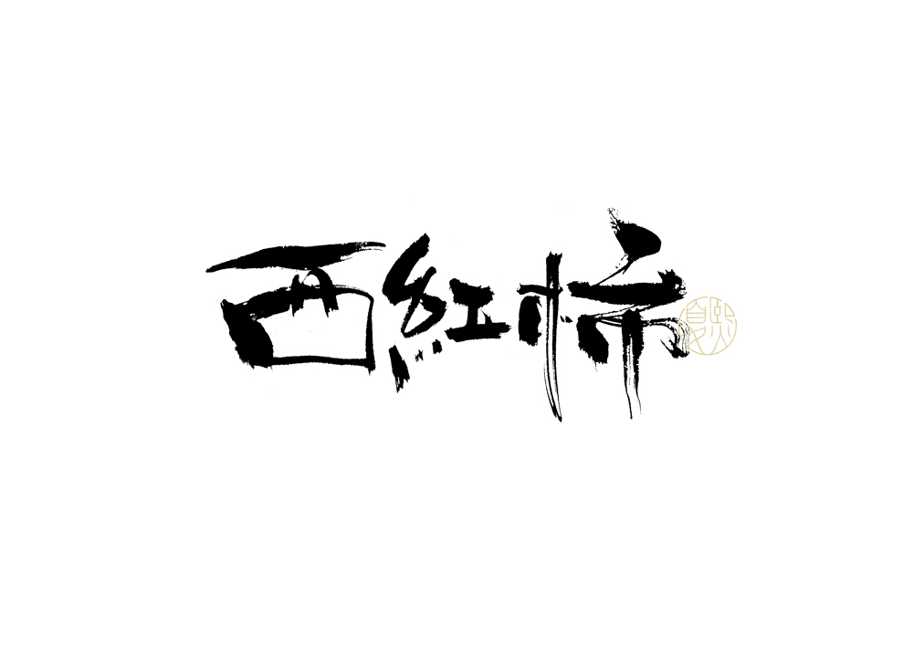 22P Collection of the latest Chinese font design schemes in 2021 #.457