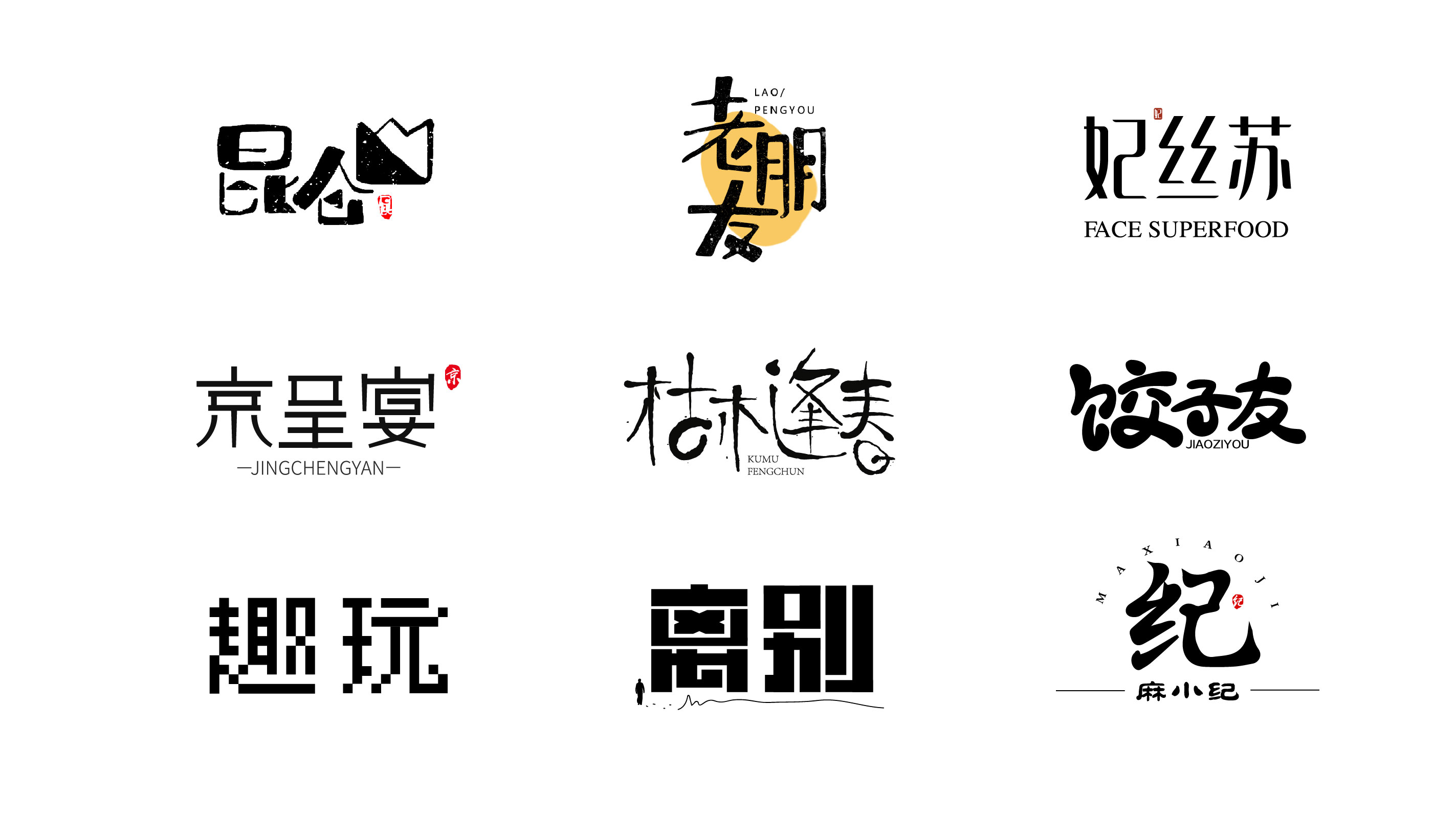 9P Collection of the latest Chinese font design schemes in 2021 #.459