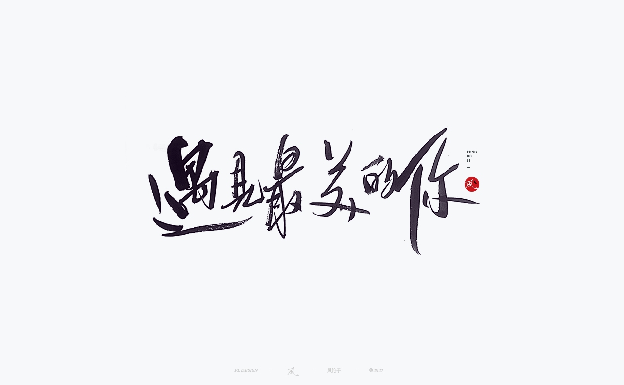 34P Collection of the latest Chinese font design schemes in 2021 #.461