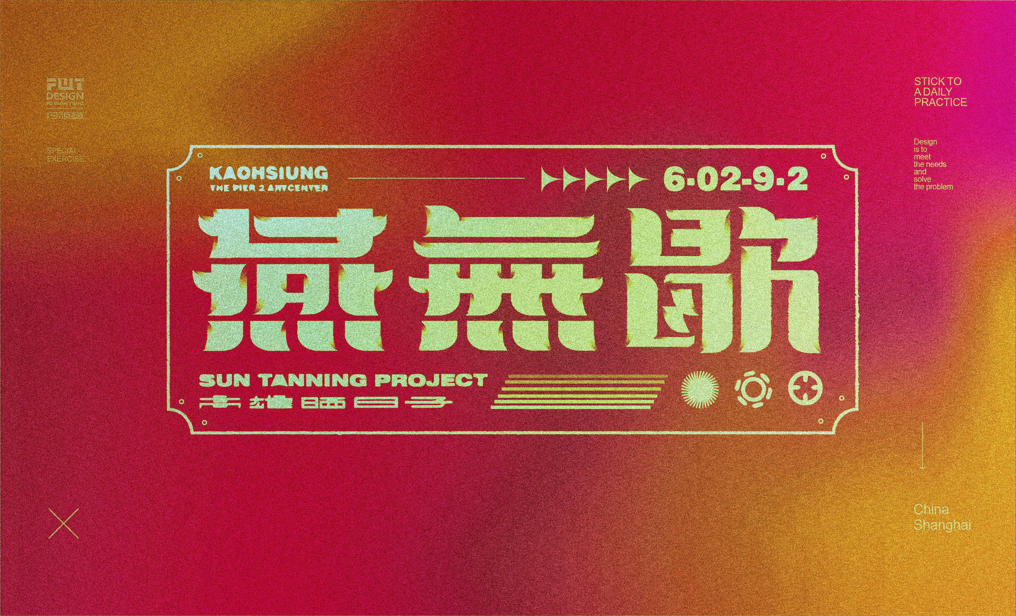 24P Collection of the latest Chinese font design schemes in 2021 #.463