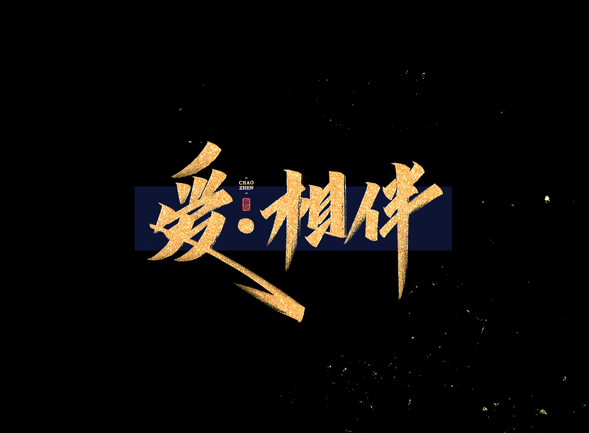 20P Collection of the latest Chinese font design schemes in 2021 #.464
