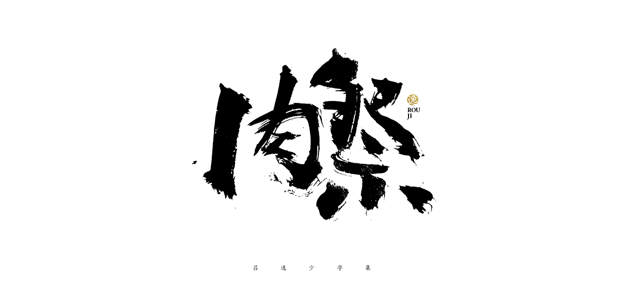 25P Collection of the latest Chinese font design schemes in 2021 #.467