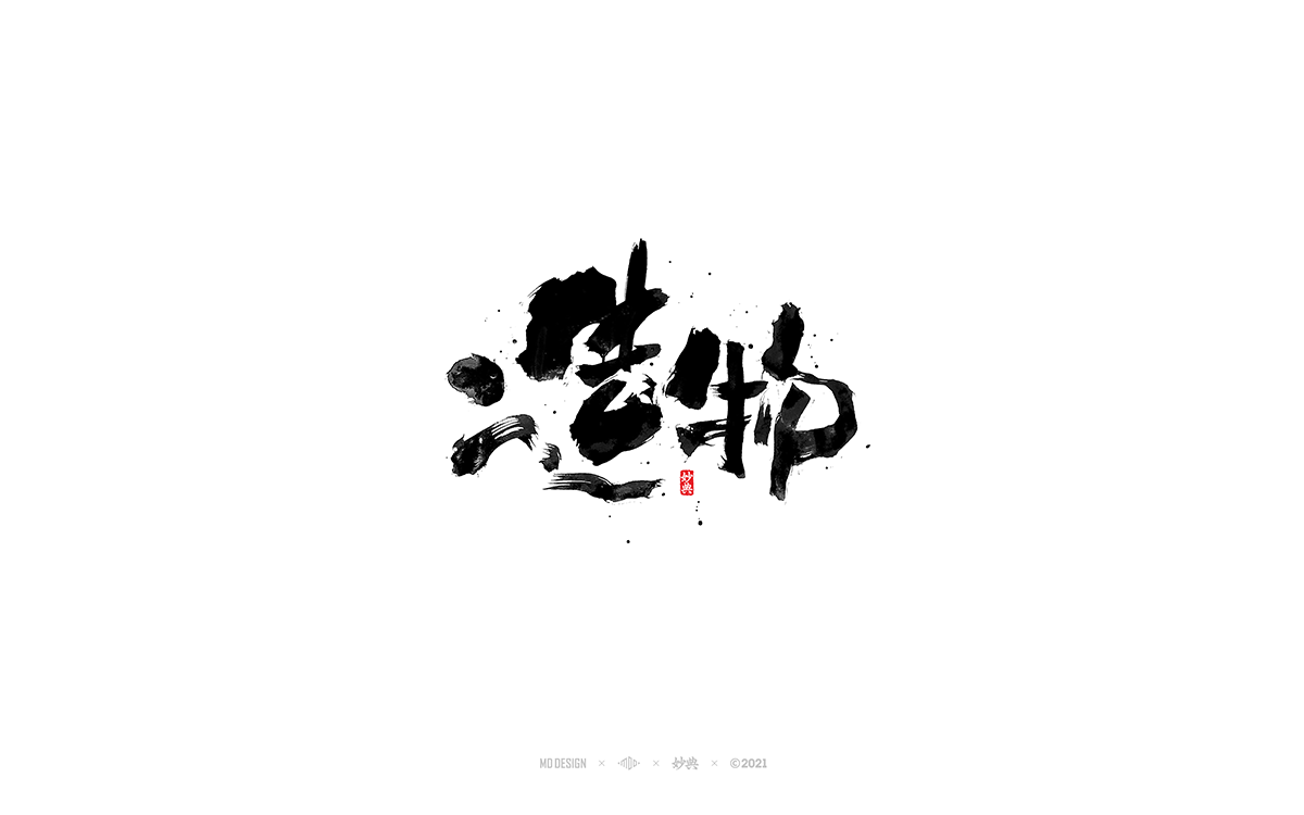 56P Collection of the latest Chinese font design schemes in 2021 #.468