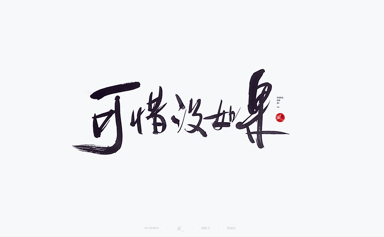 29P Collection of the latest Chinese font design schemes in 2021 #.469