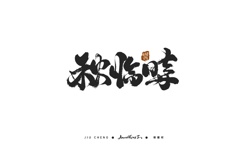 12P Collection of the latest Chinese font design schemes in 2021 #.472