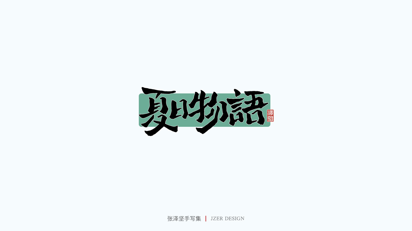 27P Collection of the latest Chinese font design schemes in 2021 #.471