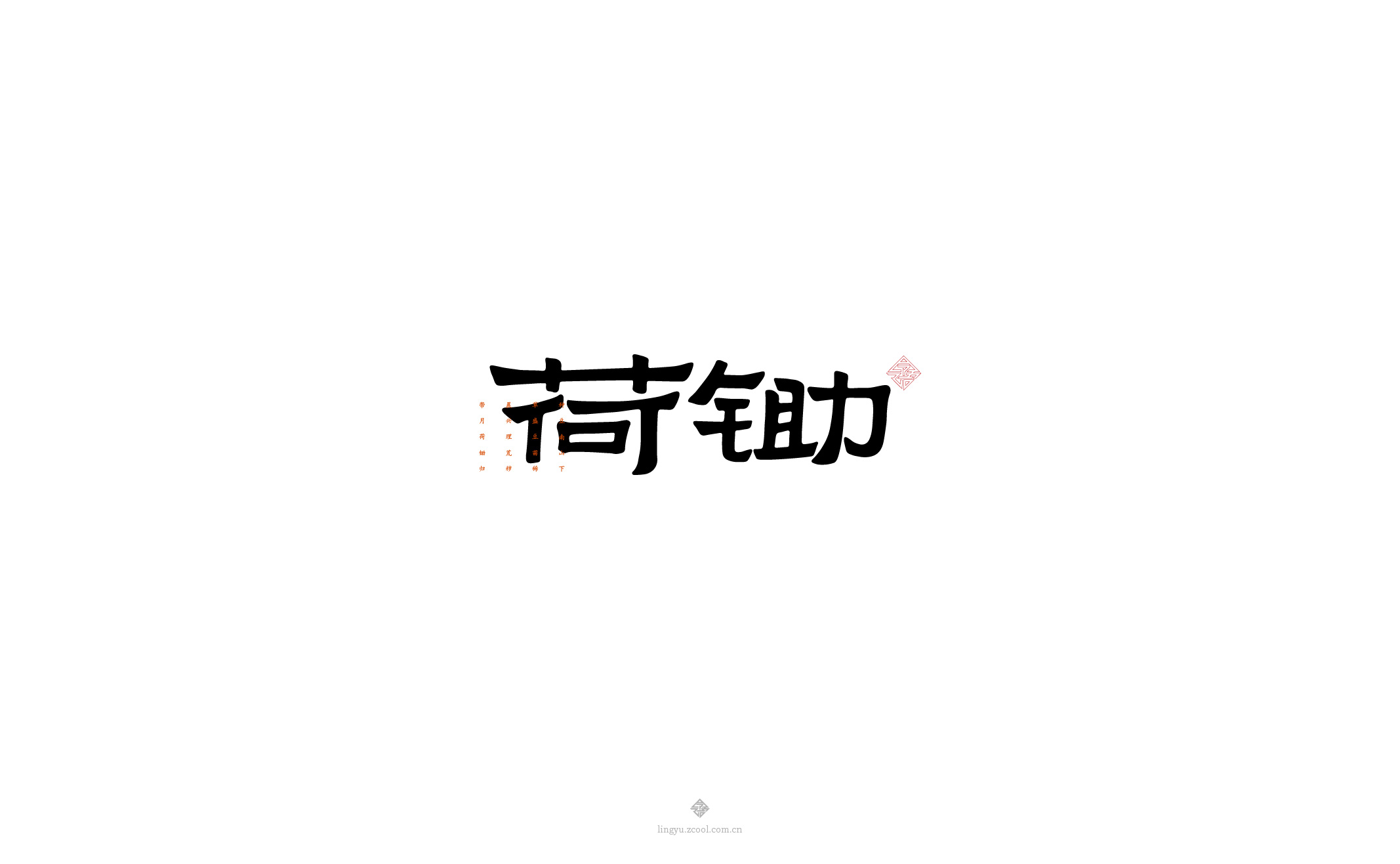 20P Collection of the latest Chinese font design schemes in 2021 #.474