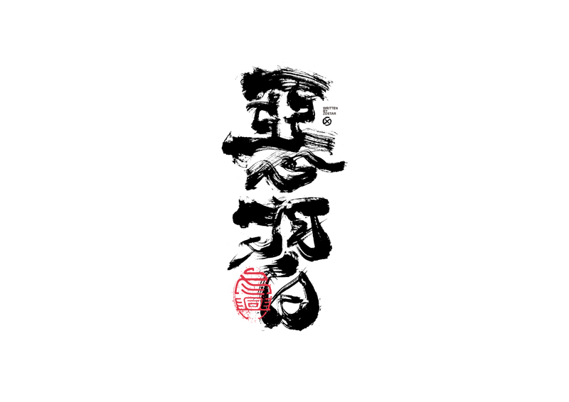 39P Collection of the latest Chinese font design schemes in 2021 #.475