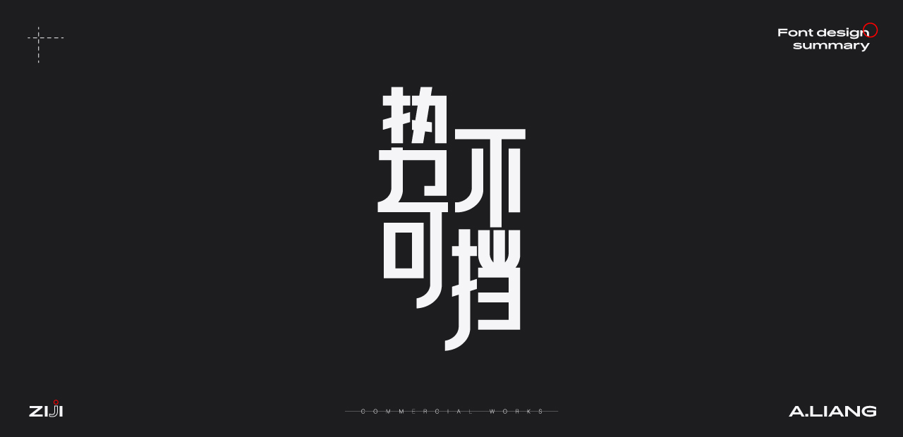 18P Collection of the latest Chinese font design schemes in 2021 #.477