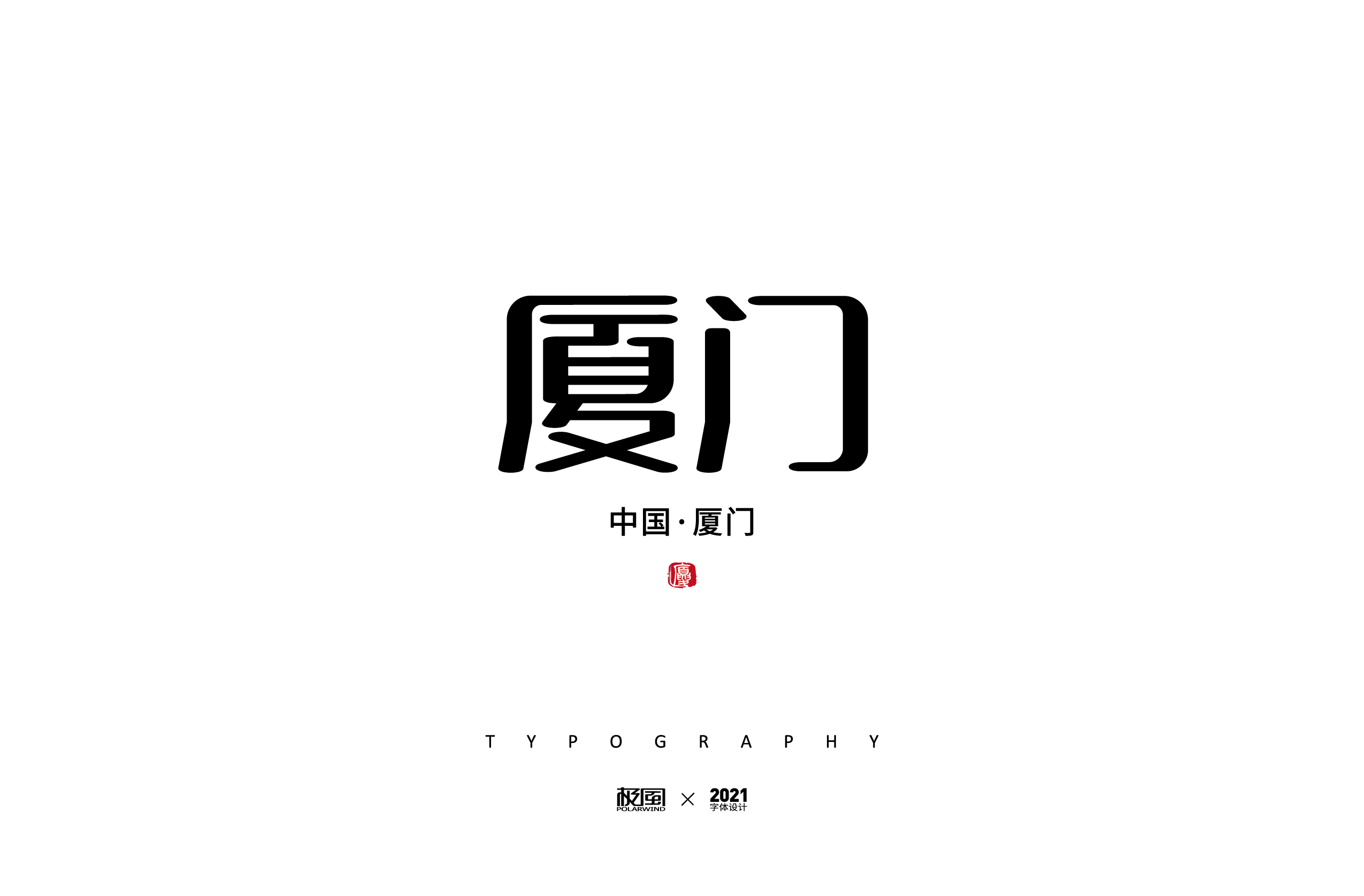 27P Collection of the latest Chinese font design schemes in 2021 #.478