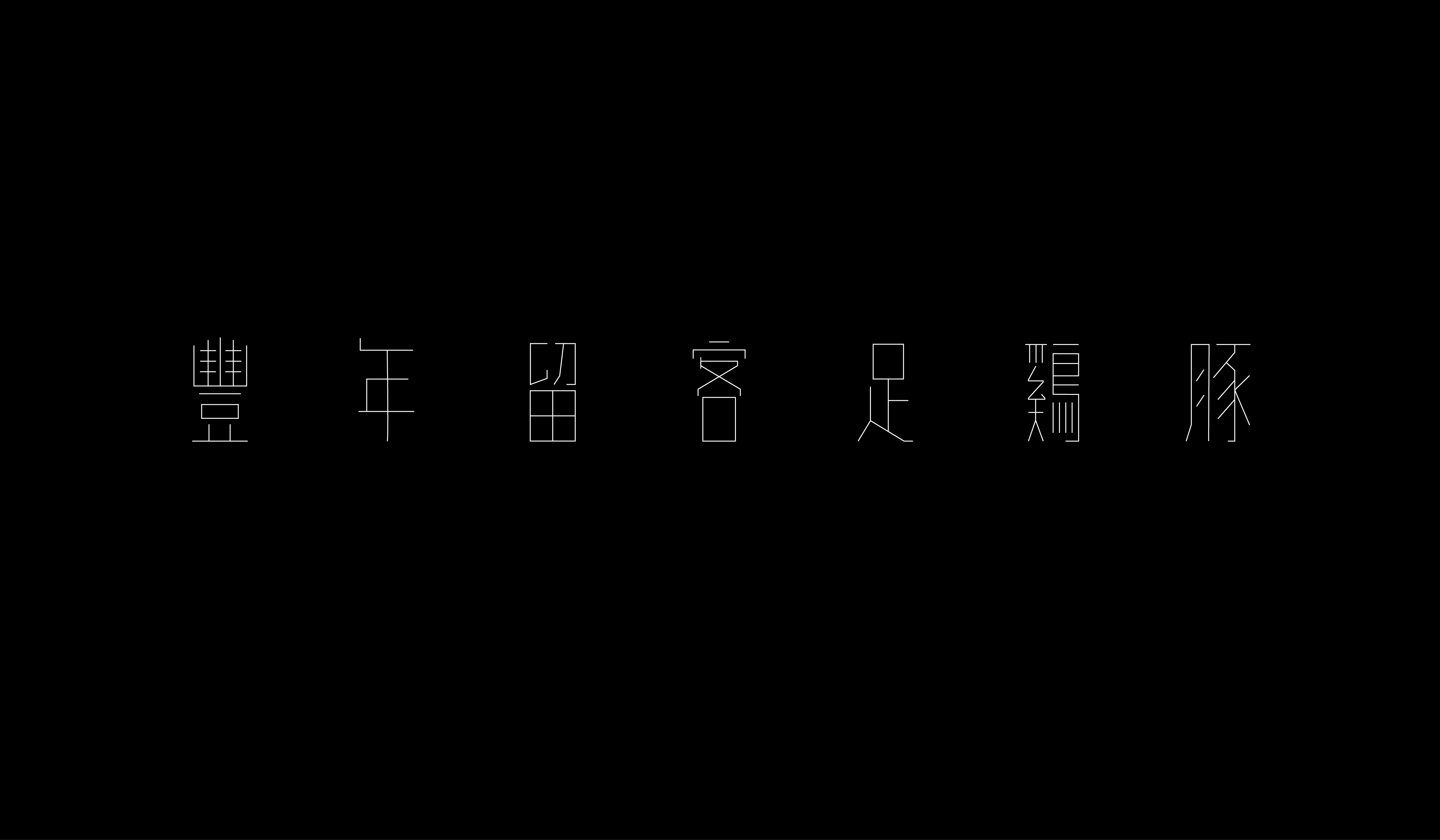 9P Collection of the latest Chinese font design schemes in 2021 #.479