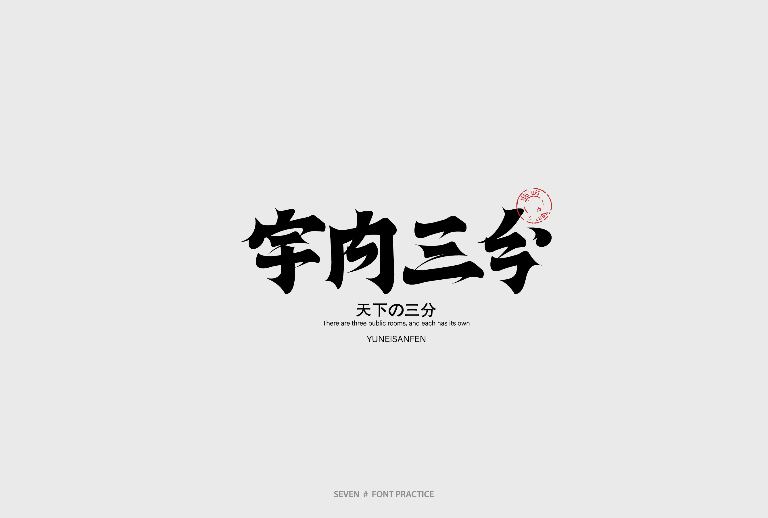 32P Collection of the latest Chinese font design schemes in 2021 #.480