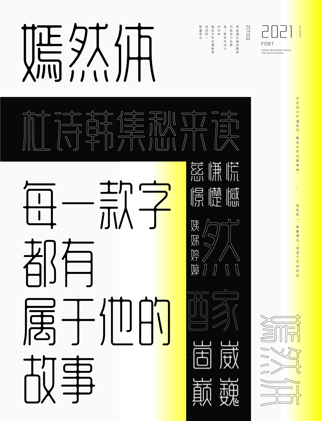 18P Collection of the latest Chinese font design schemes in 2021 #.481
