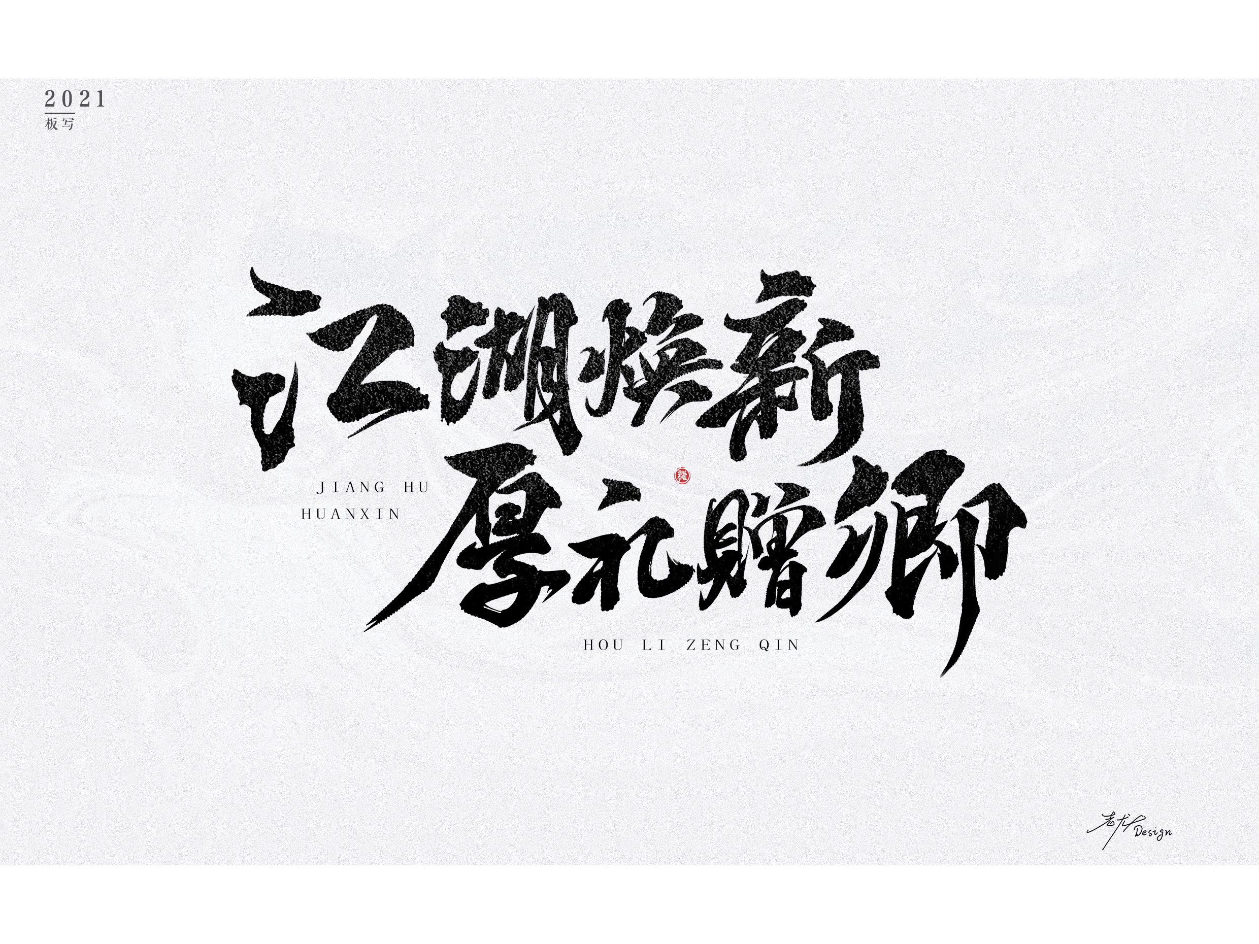 15P Collection of the latest Chinese font design schemes in 2021 #.482