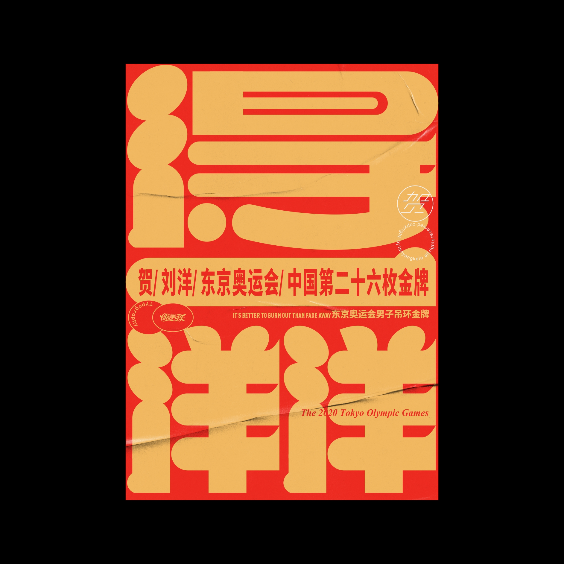 39P Collection of the latest Chinese font design schemes in 2021 #.483