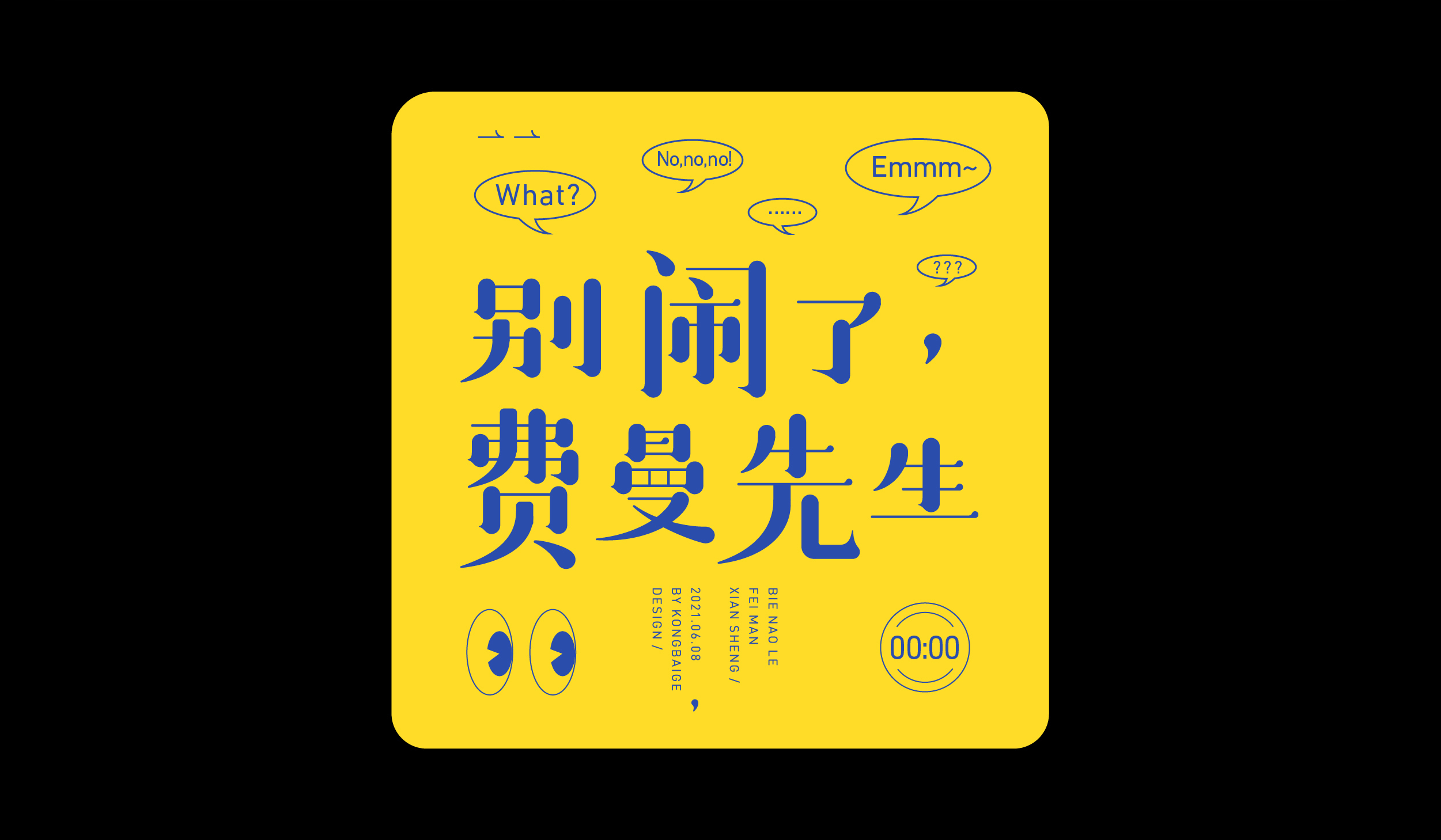 16P Collection of the latest Chinese font design schemes in 2021 #.485
