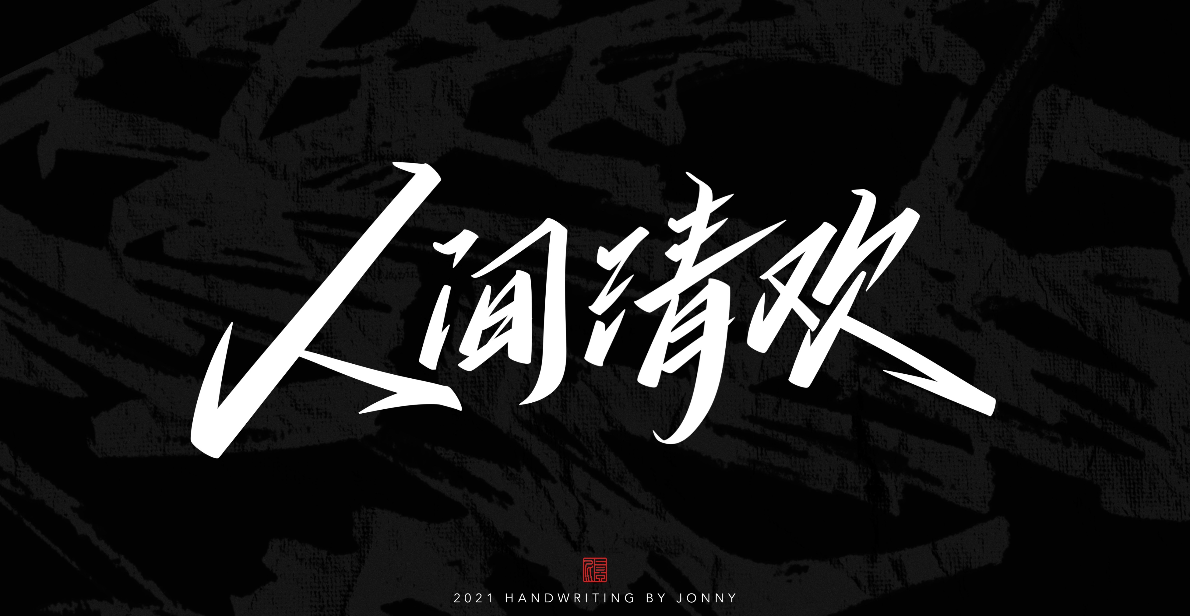 11P Collection of the latest Chinese font design schemes in 2021 #.488