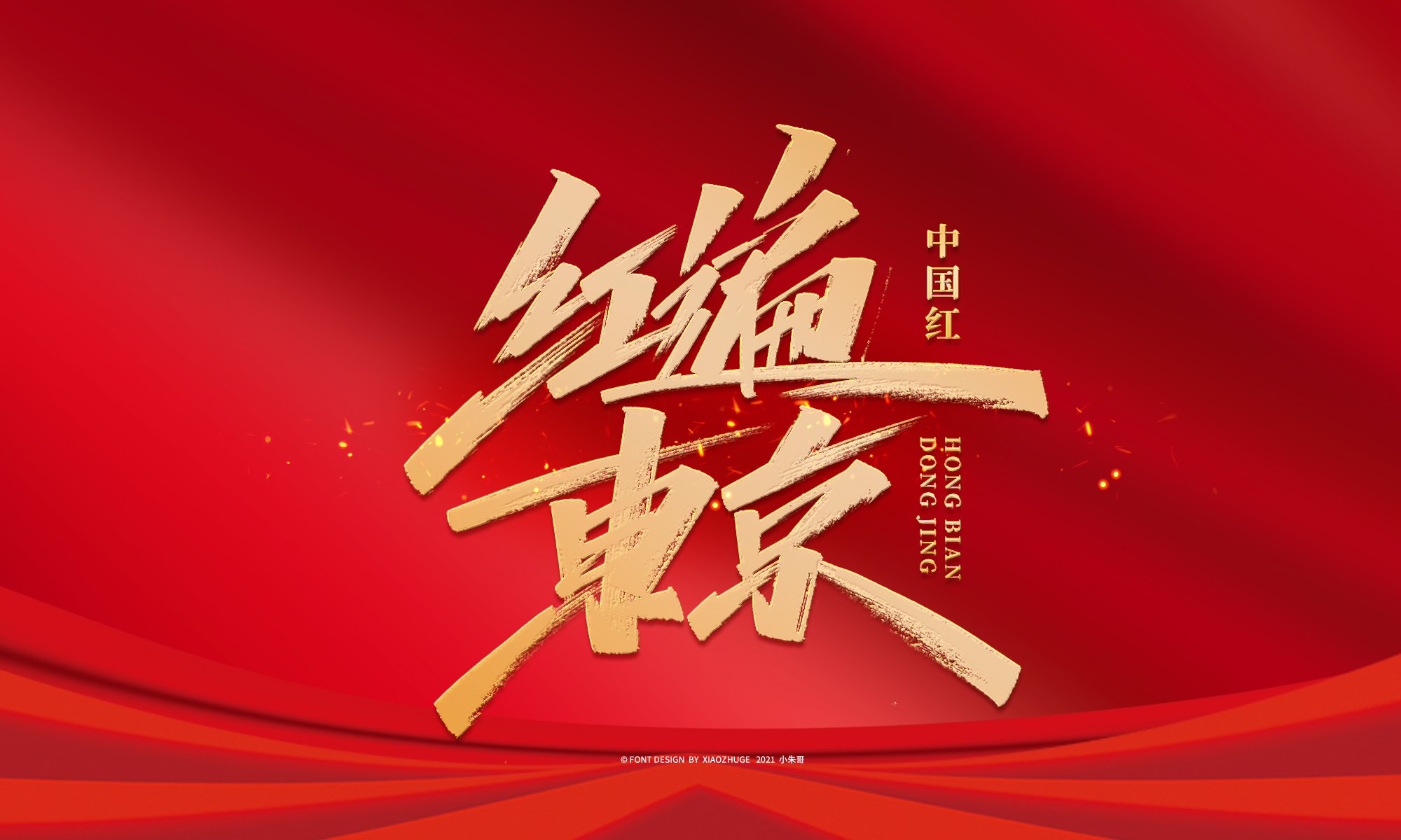 22P Collection of the latest Chinese font design schemes in 2021 #.489