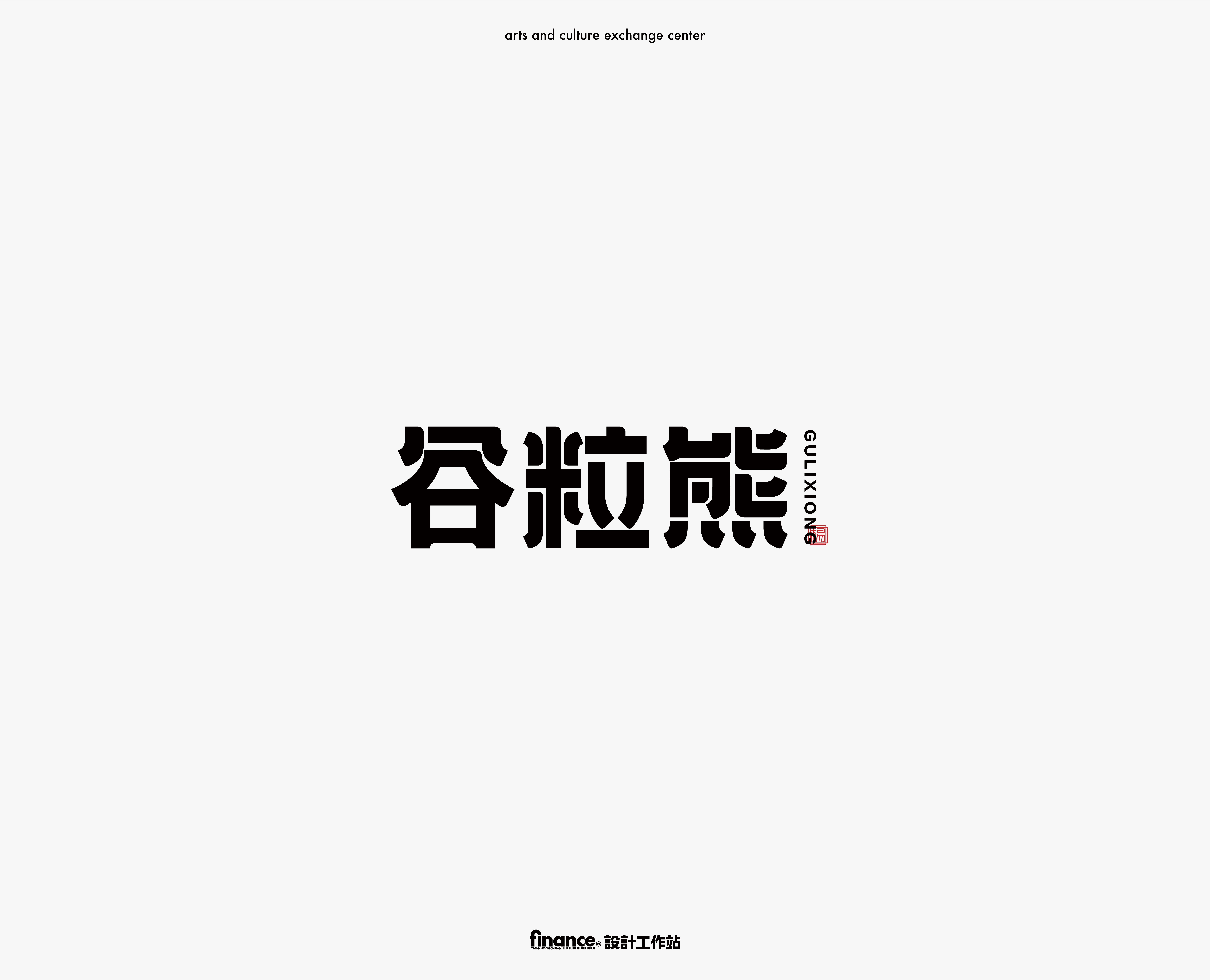 15P Collection of the latest Chinese font design schemes in 2021 #.491