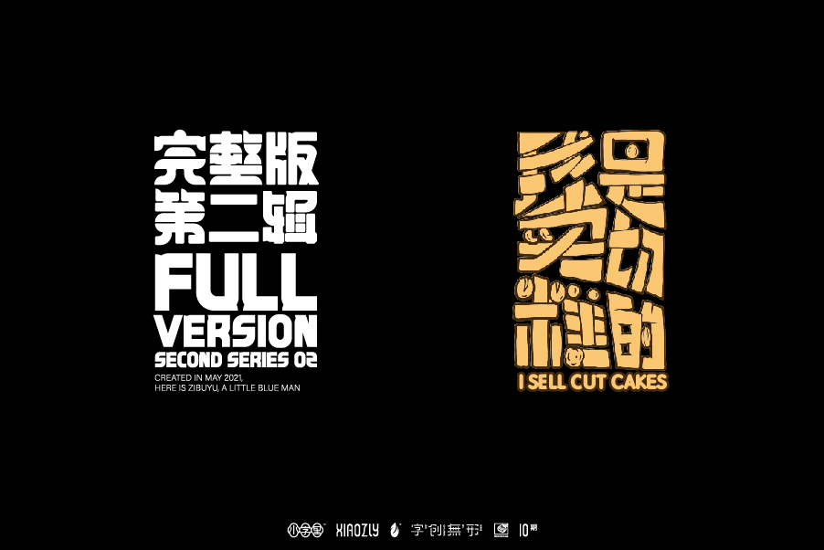 89P Collection of the latest Chinese font design schemes in 2021 #.490