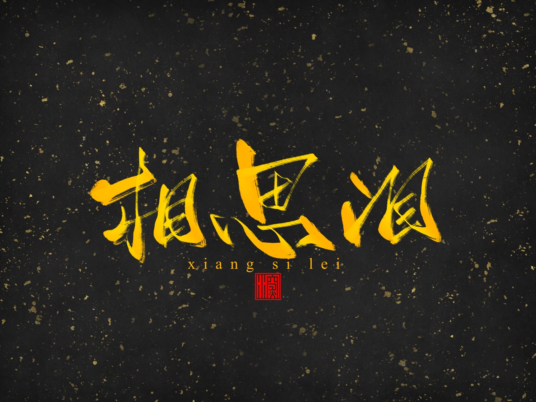 9P Collection of the latest Chinese font design schemes in 2021 #.492