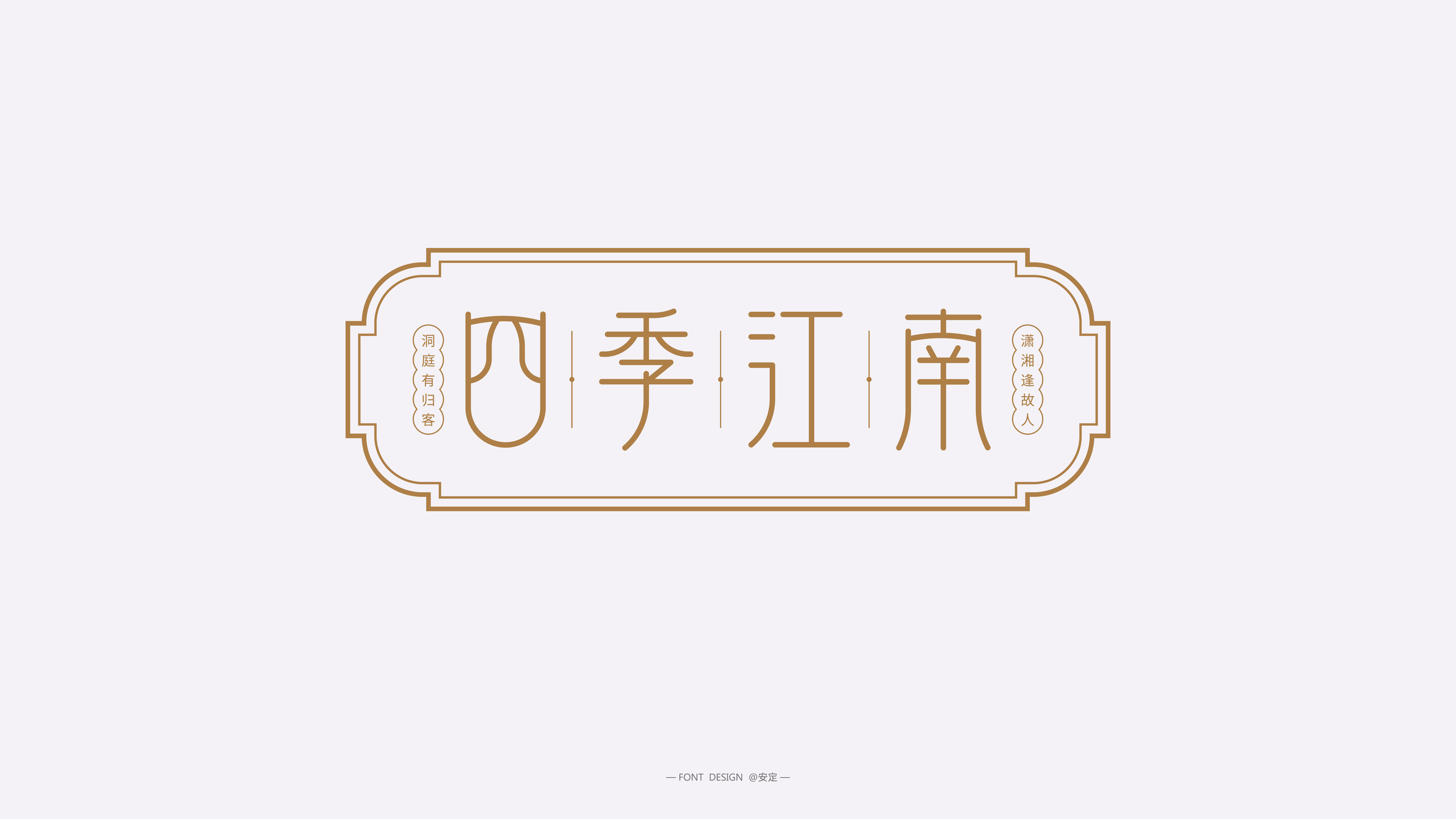 21P Collection of the latest Chinese font design schemes in 2021 #.493