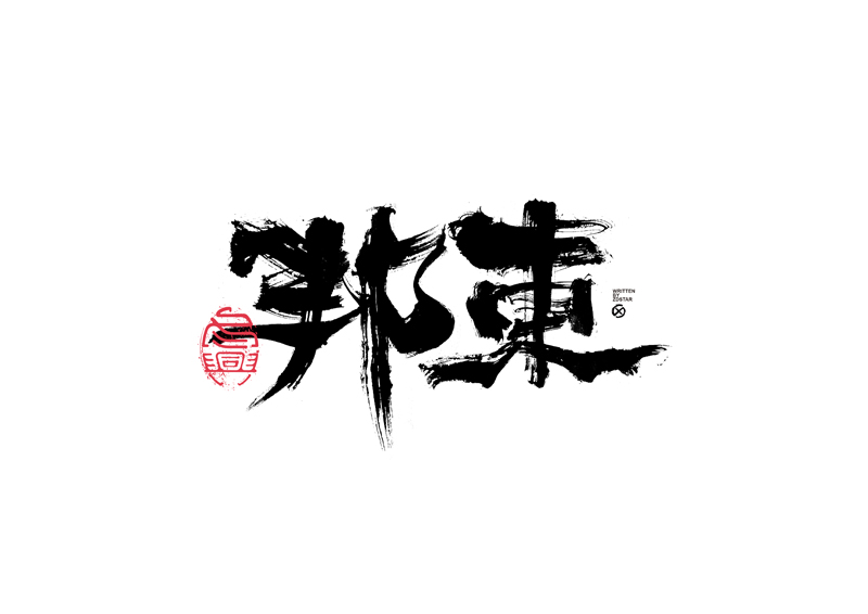 38P Collection of the latest Chinese font design schemes in 2021 #.496