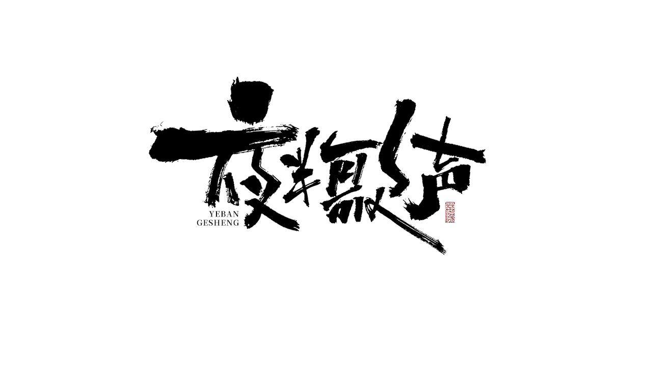 24P Collection of the latest Chinese font design schemes in 2021 #.497