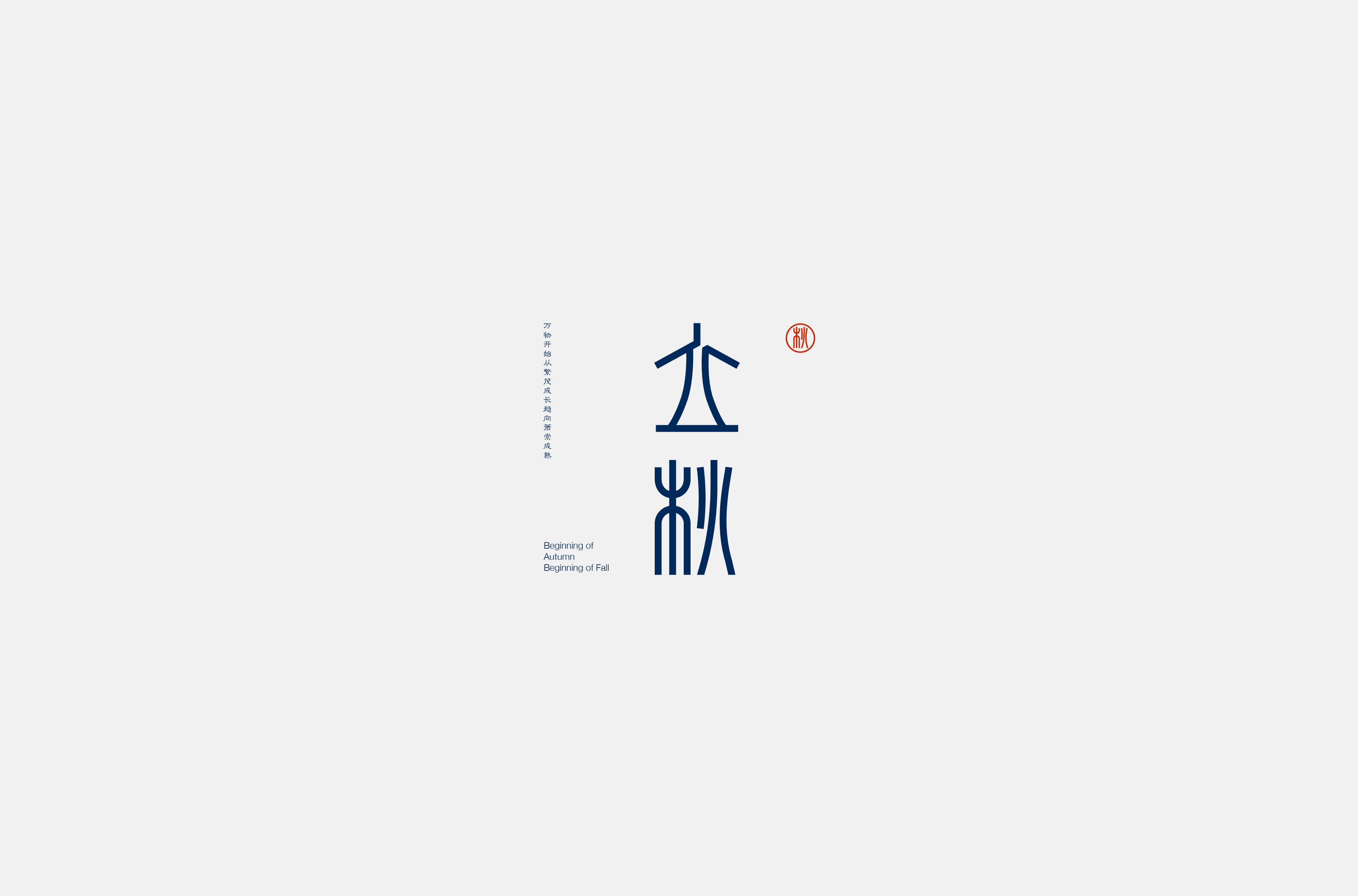 12P Collection of the latest Chinese font design schemes in 2021 #.499