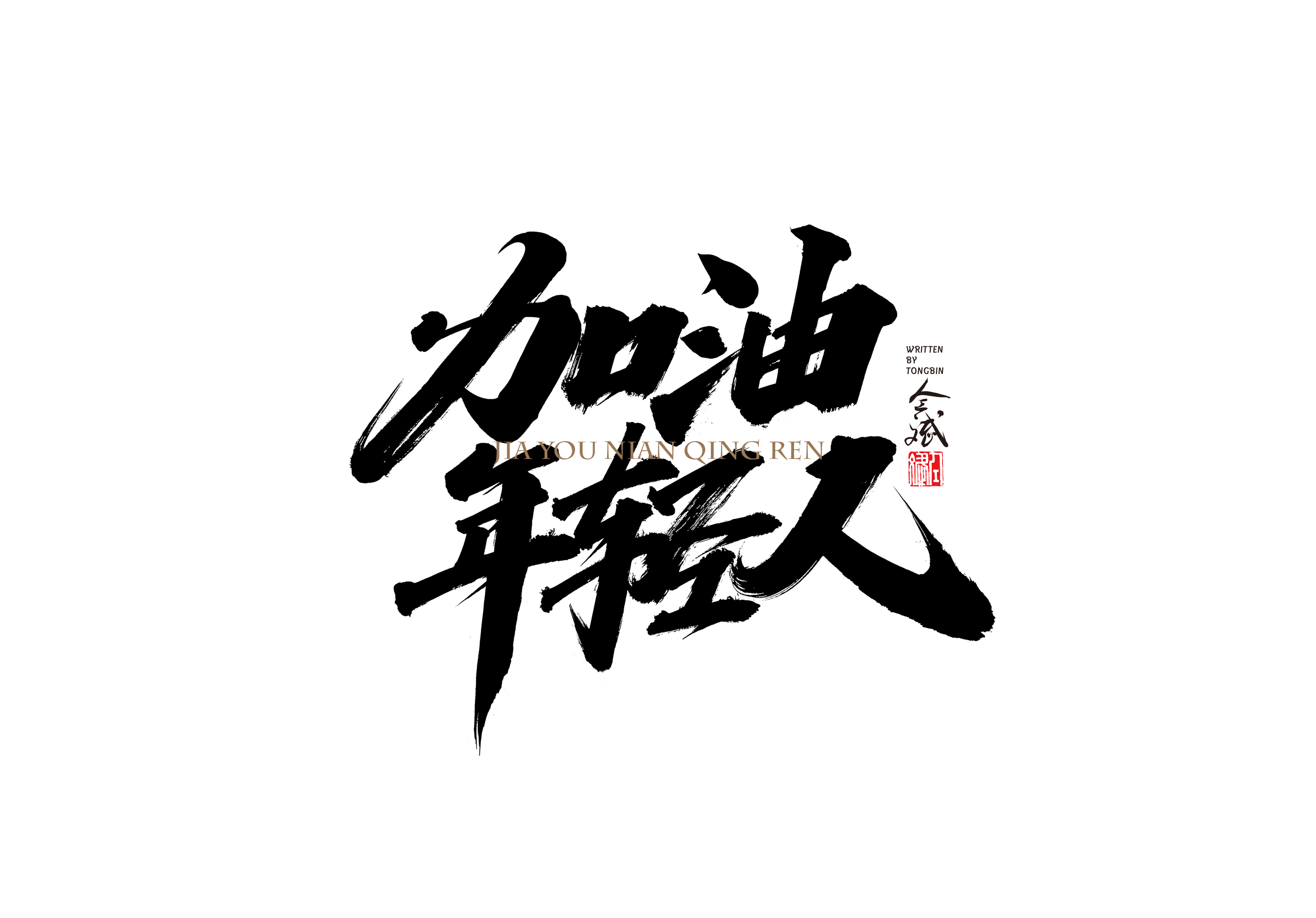 13P Collection of the latest Chinese font design schemes in 2021 #.502