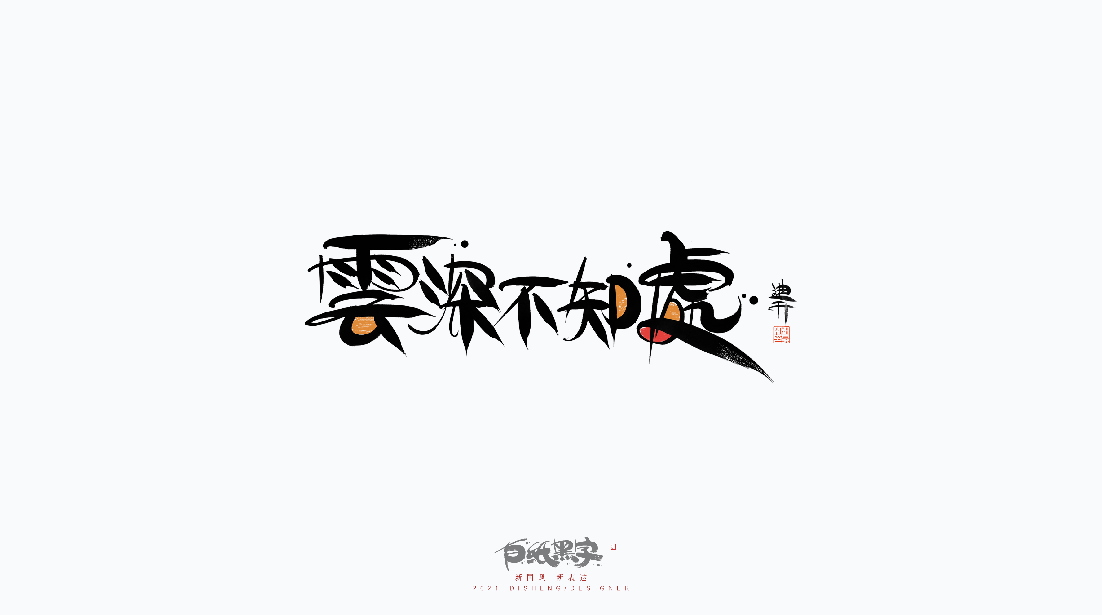 16P Collection of the latest Chinese font design schemes in 2021 #.504