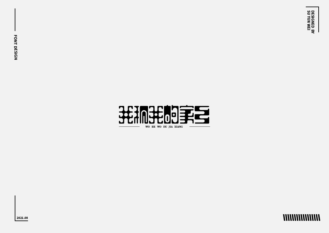 20P Collection of the latest Chinese font design schemes in 2021 #.507