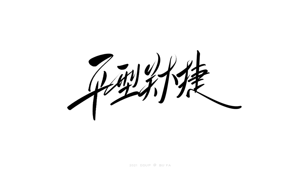 30P Collection of the latest Chinese font design schemes in 2021 #.508