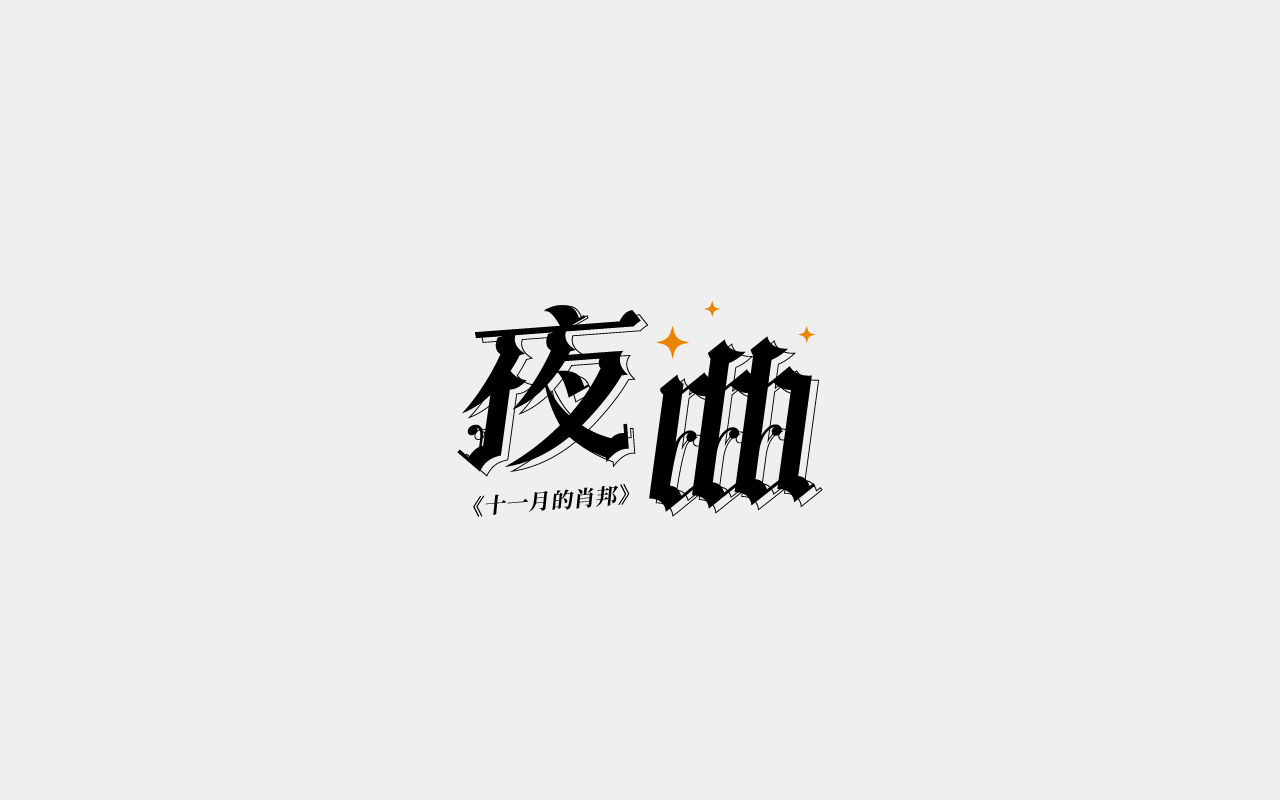 14P Collection of the latest Chinese font design schemes in 2021 #.509