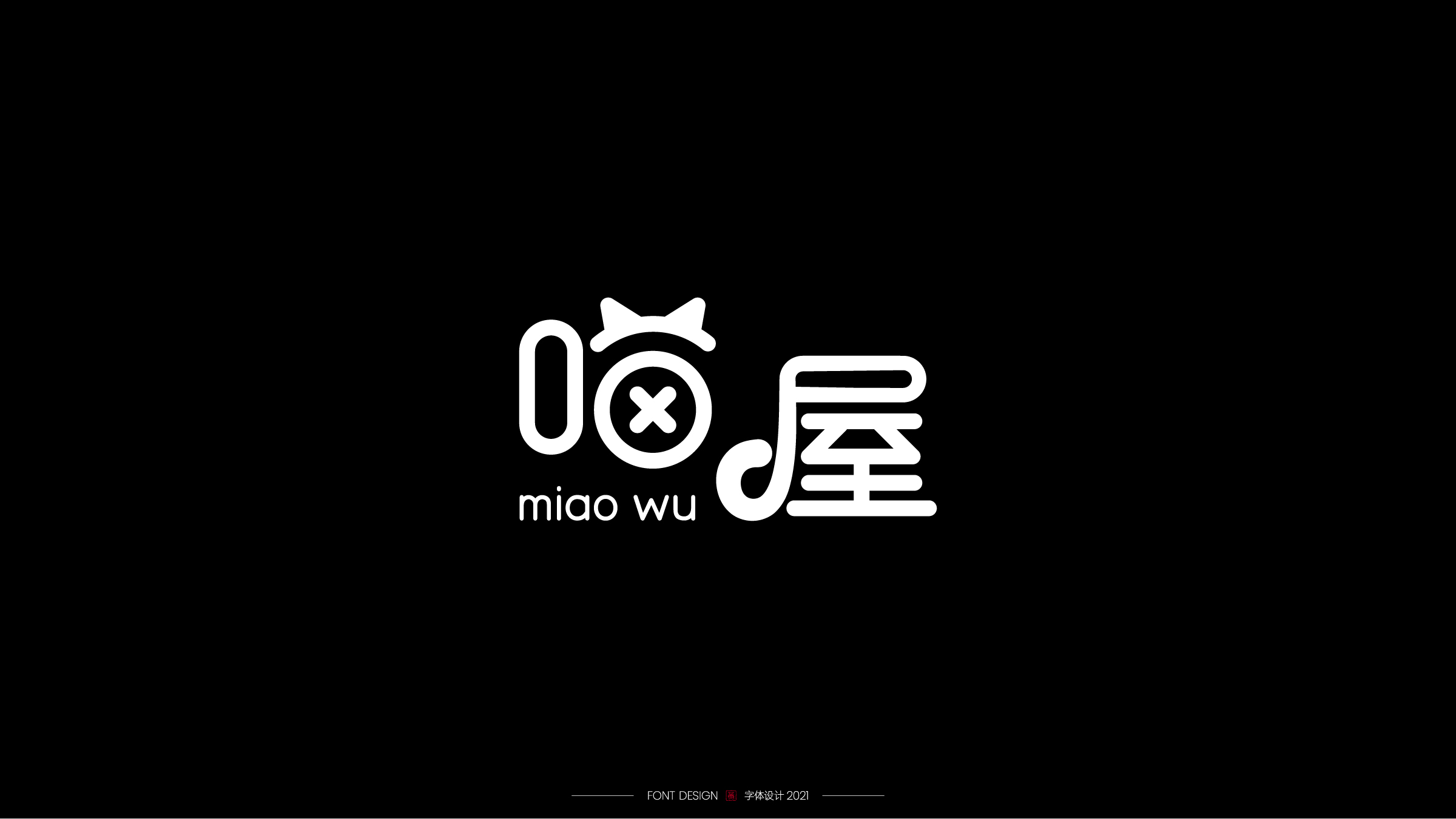 30P Collection of the latest Chinese font design schemes in 2021 #.506