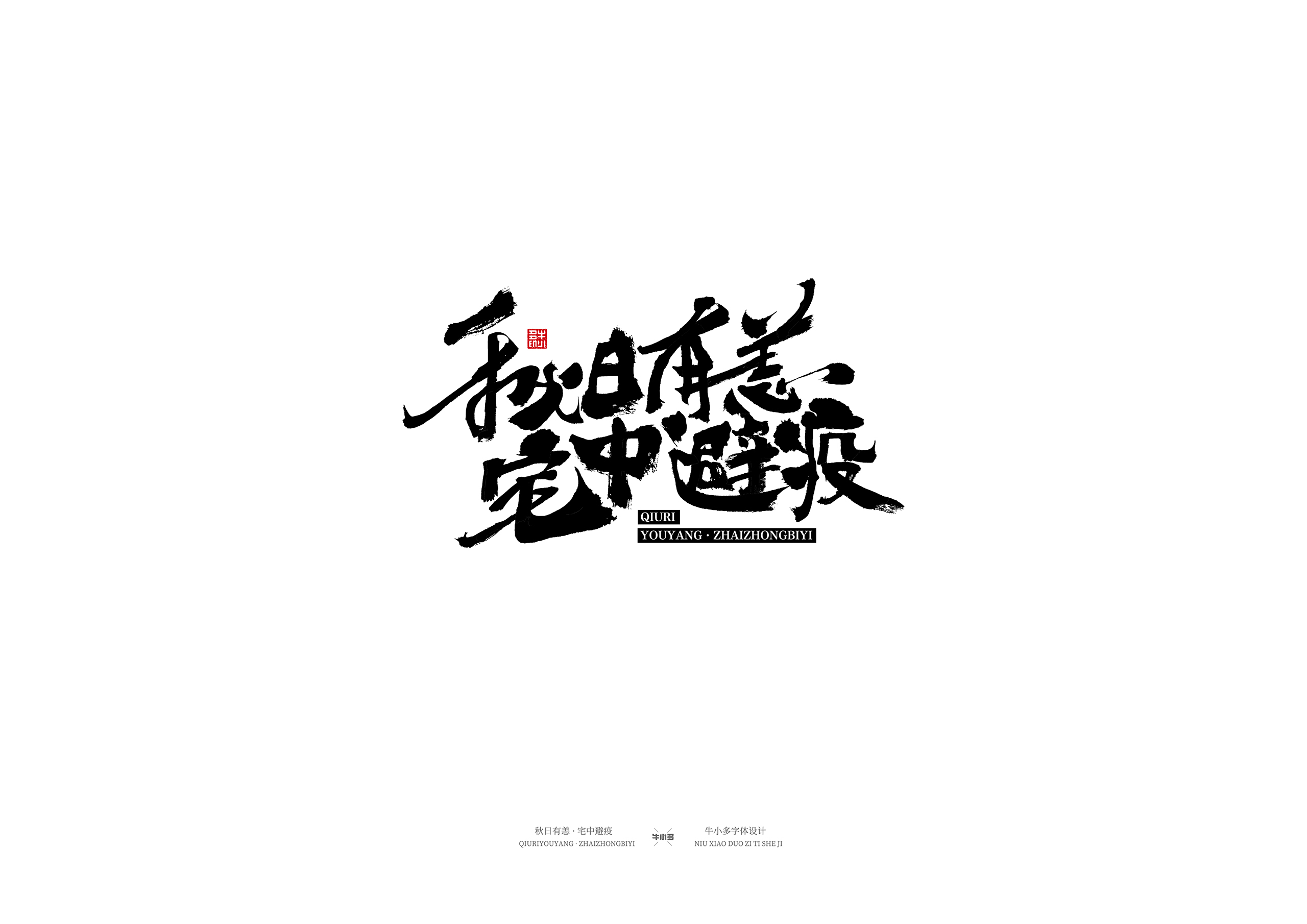 8P Collection of the latest Chinese font design schemes in 2021 #.512