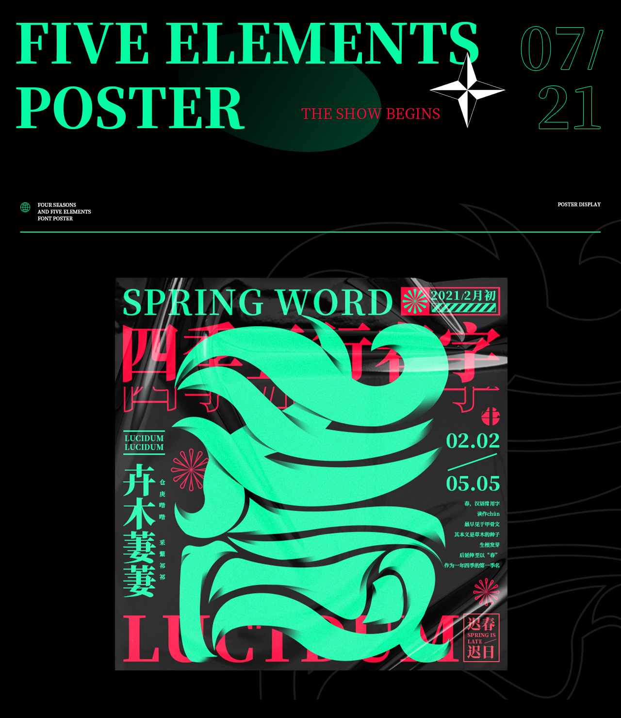 21P Collection of the latest Chinese font design schemes in 2021 #.511