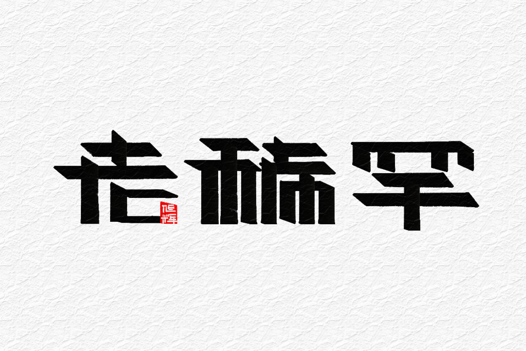 20P Collection of the latest Chinese font design schemes in 2021 #.513