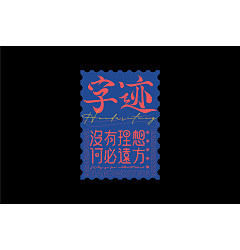 Permalink to 19P Collection of the latest Chinese font design schemes in 2021 #.514