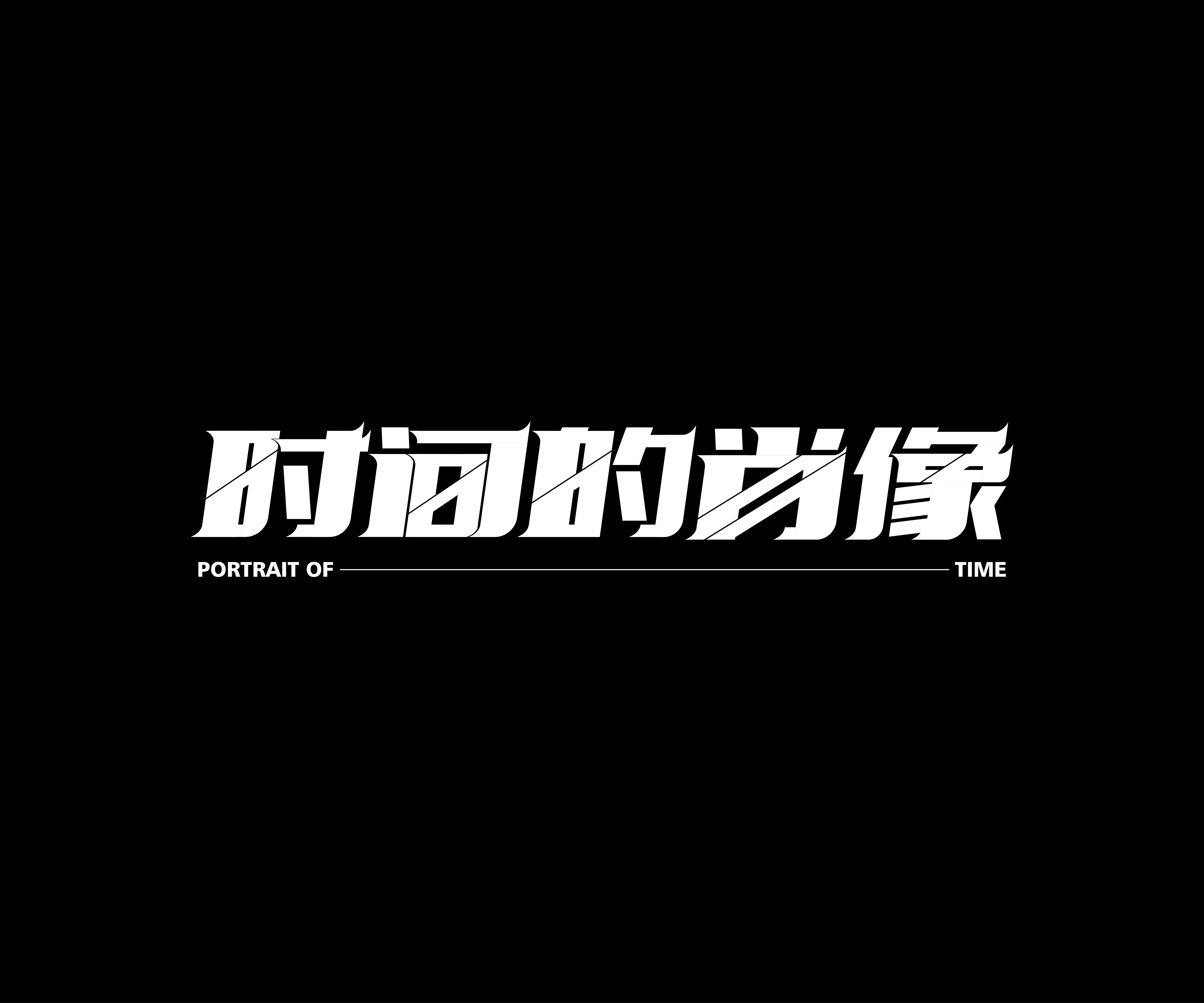 9P Collection of the latest Chinese font design schemes in 2021 #.516