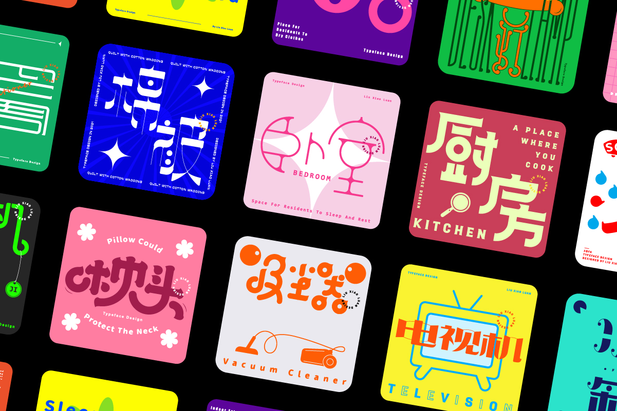 20P Collection of the latest Chinese font design schemes in 2021 #.515